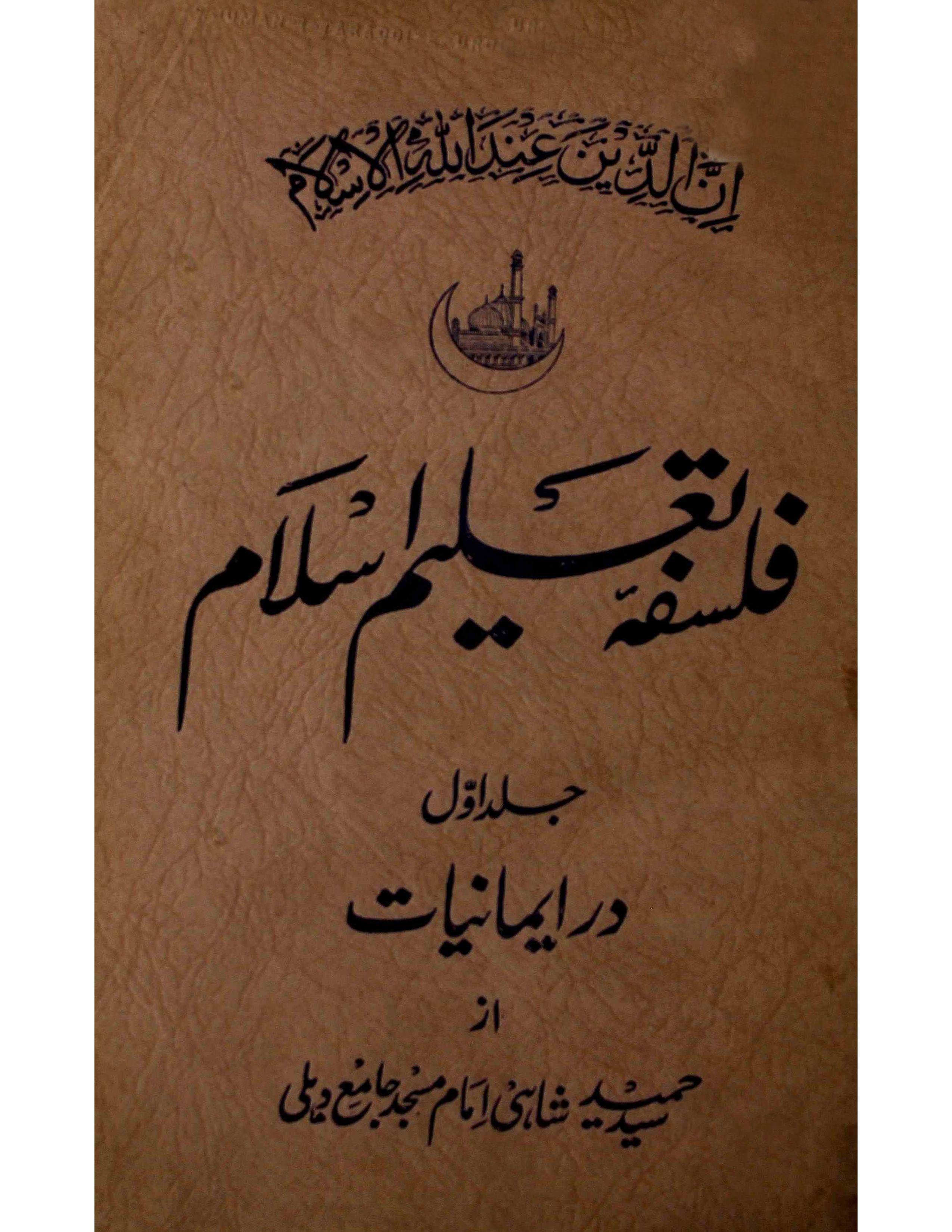 Falsafa-e-Taleem-e-Islam     Volume-001