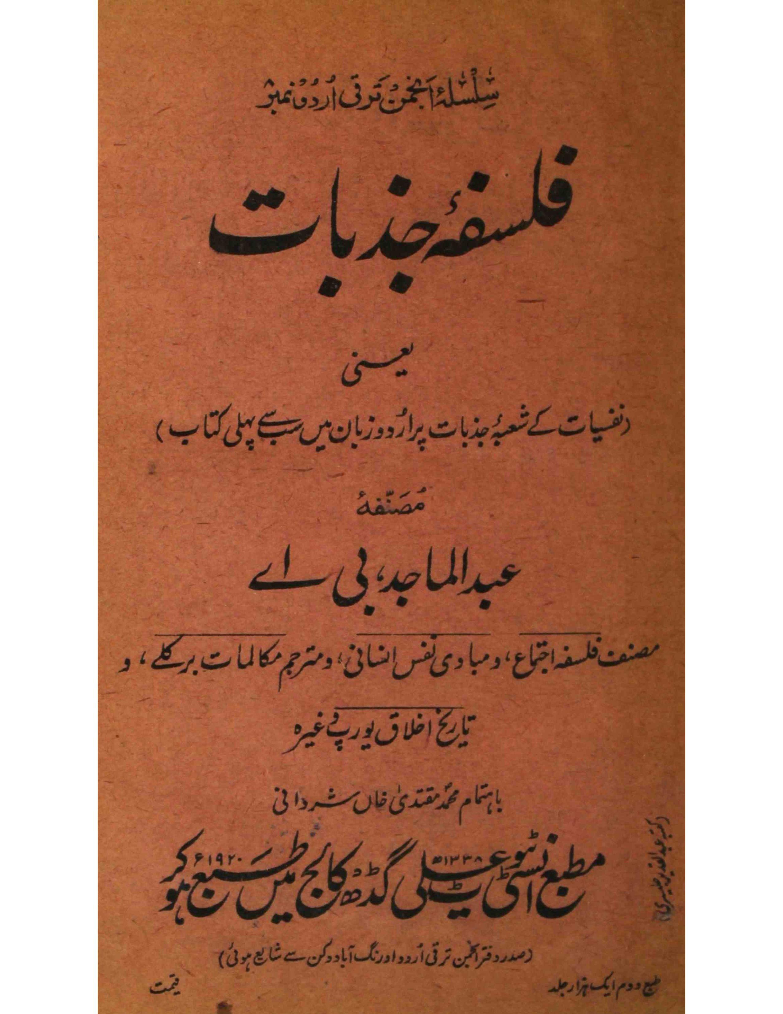 Falsafa-e-Jazbat