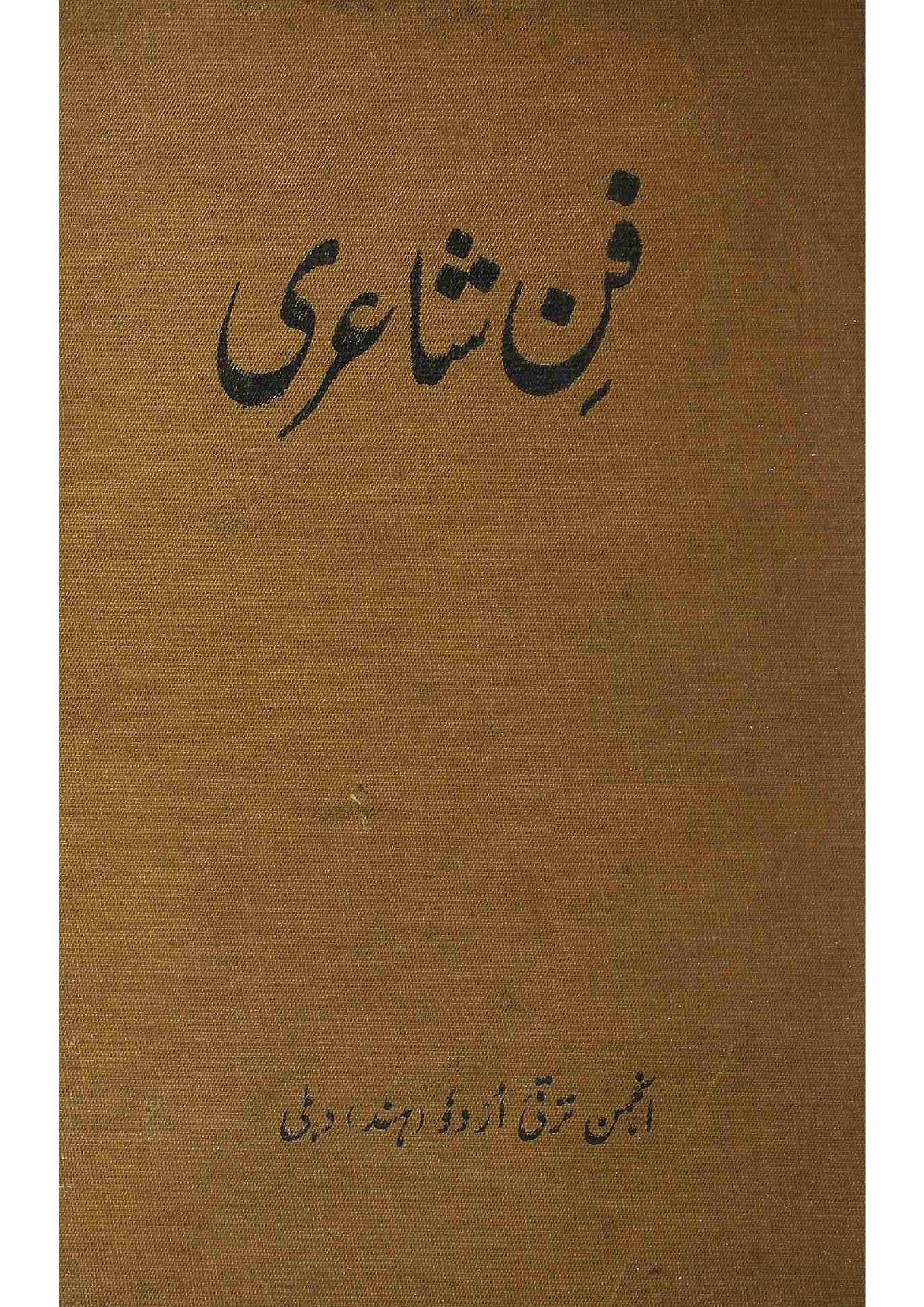 Fann-e-Shairi     Boteeqa