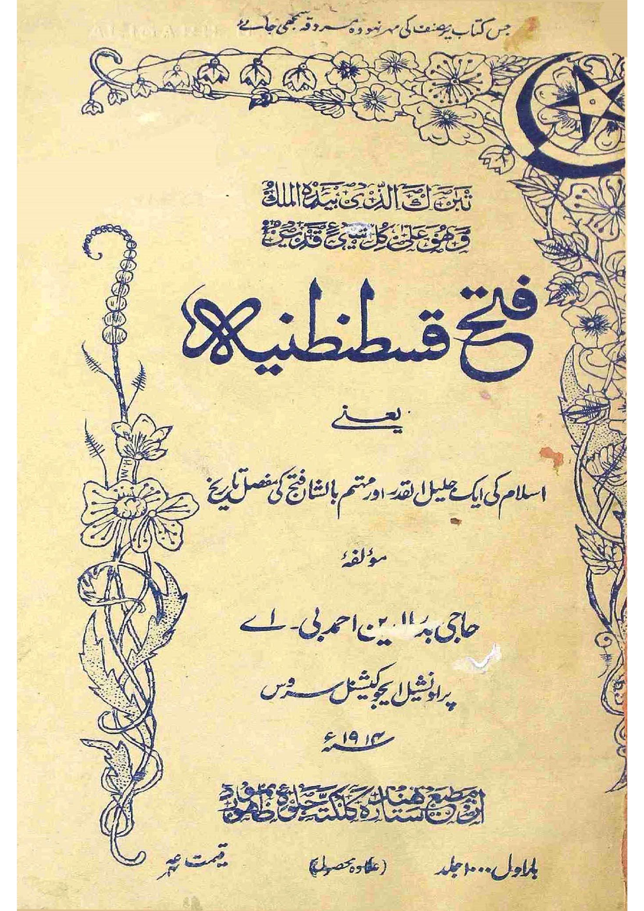 Fatah-e-Qustuntuniya