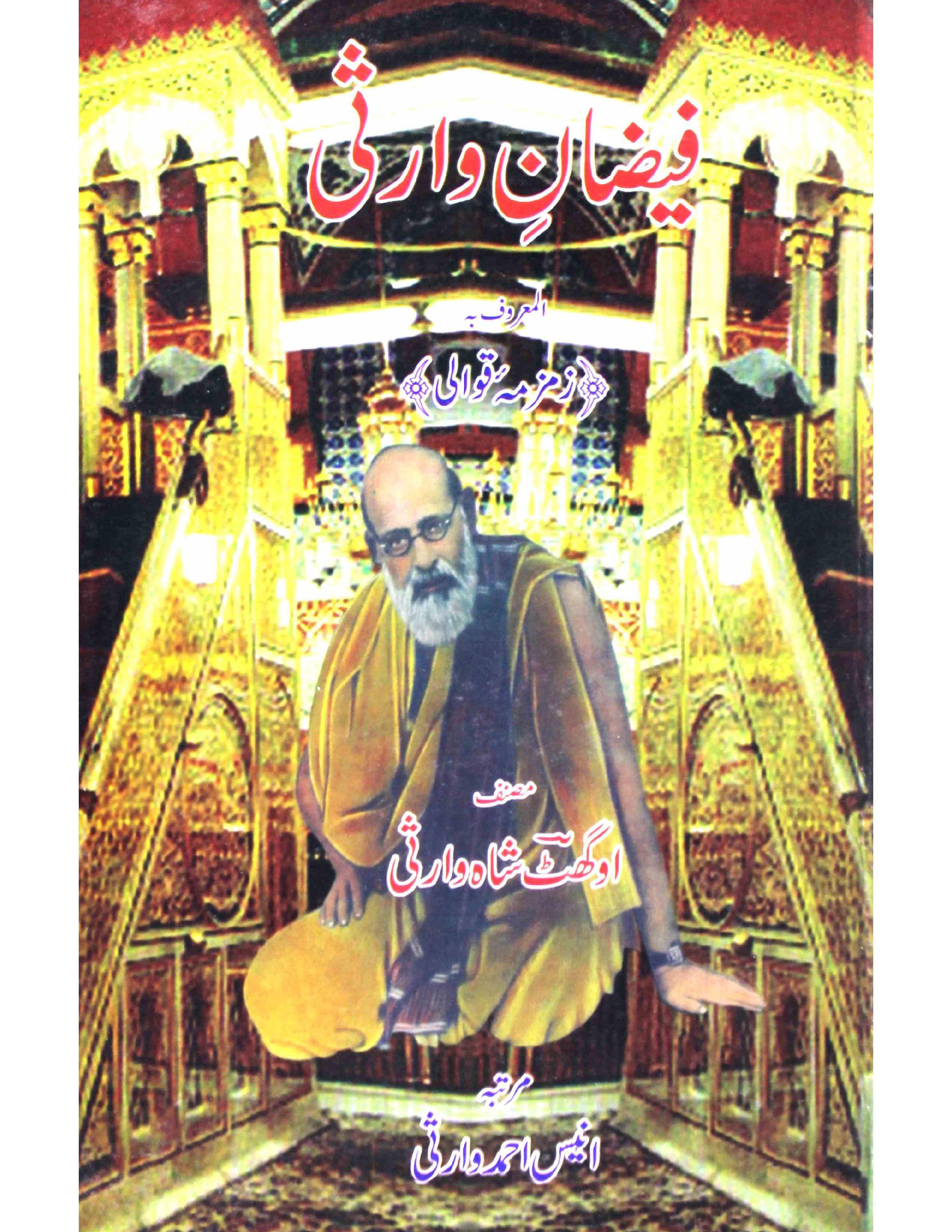 Faizan-e-Warsi