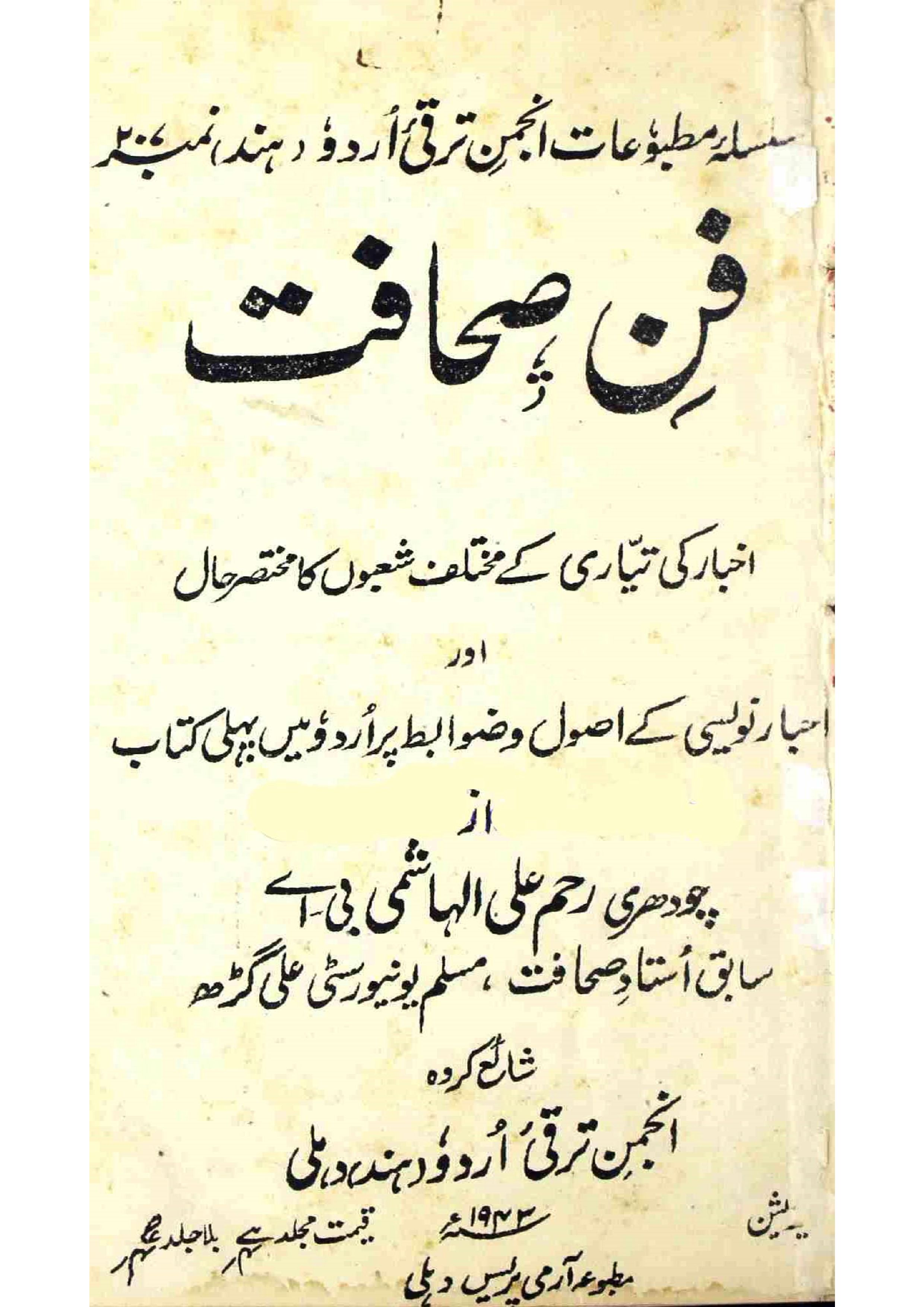 Fann-e-Sahafat
