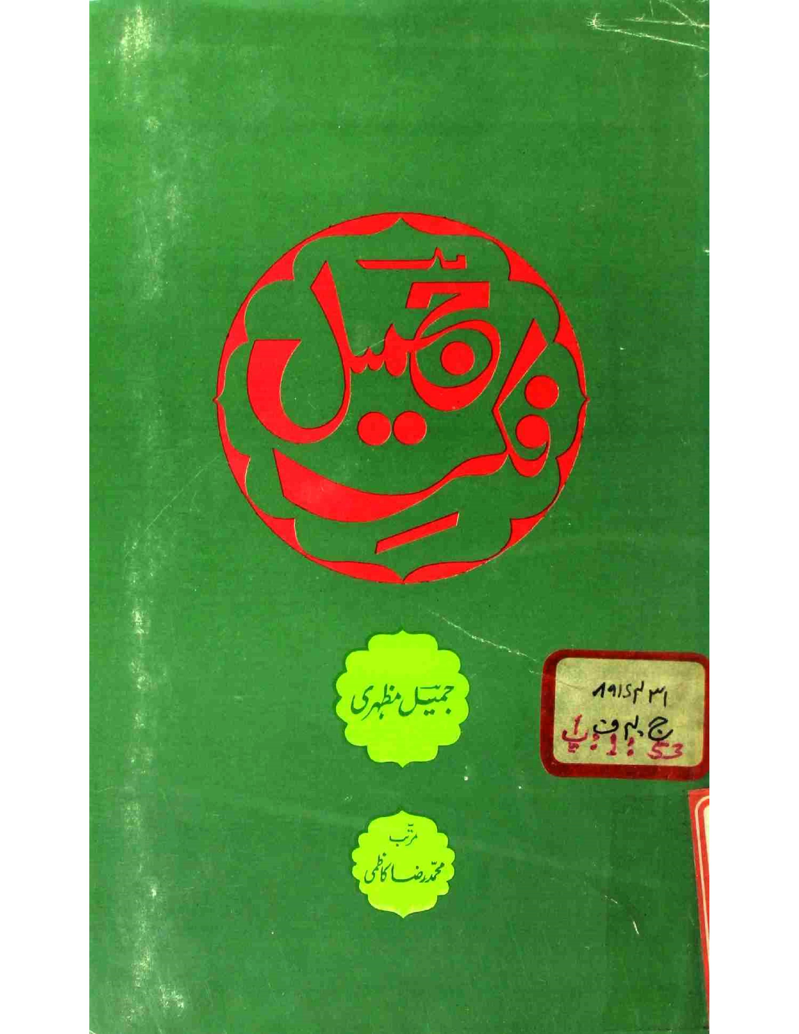 Fikr-e-Jameel