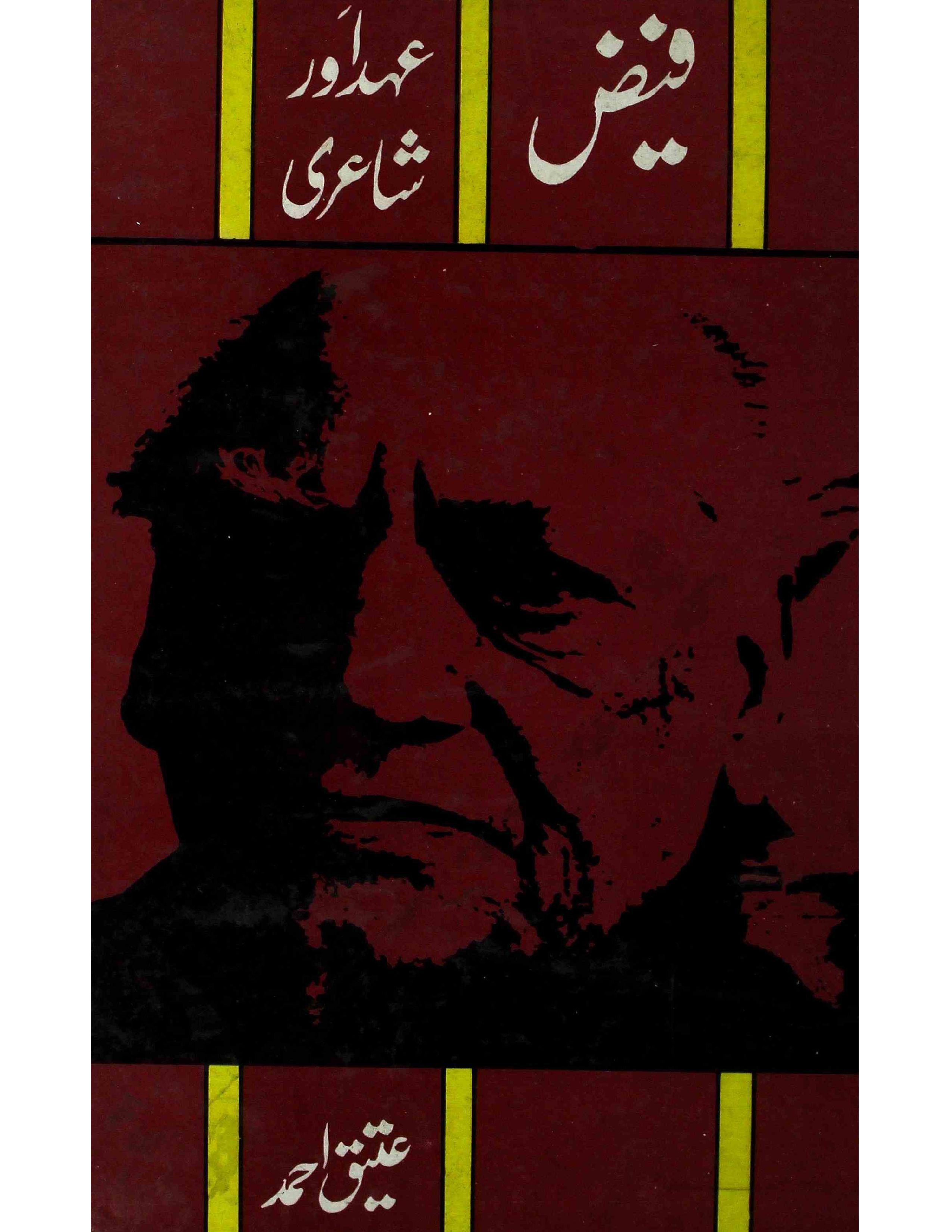 Faiz Ahd Aur Shairi