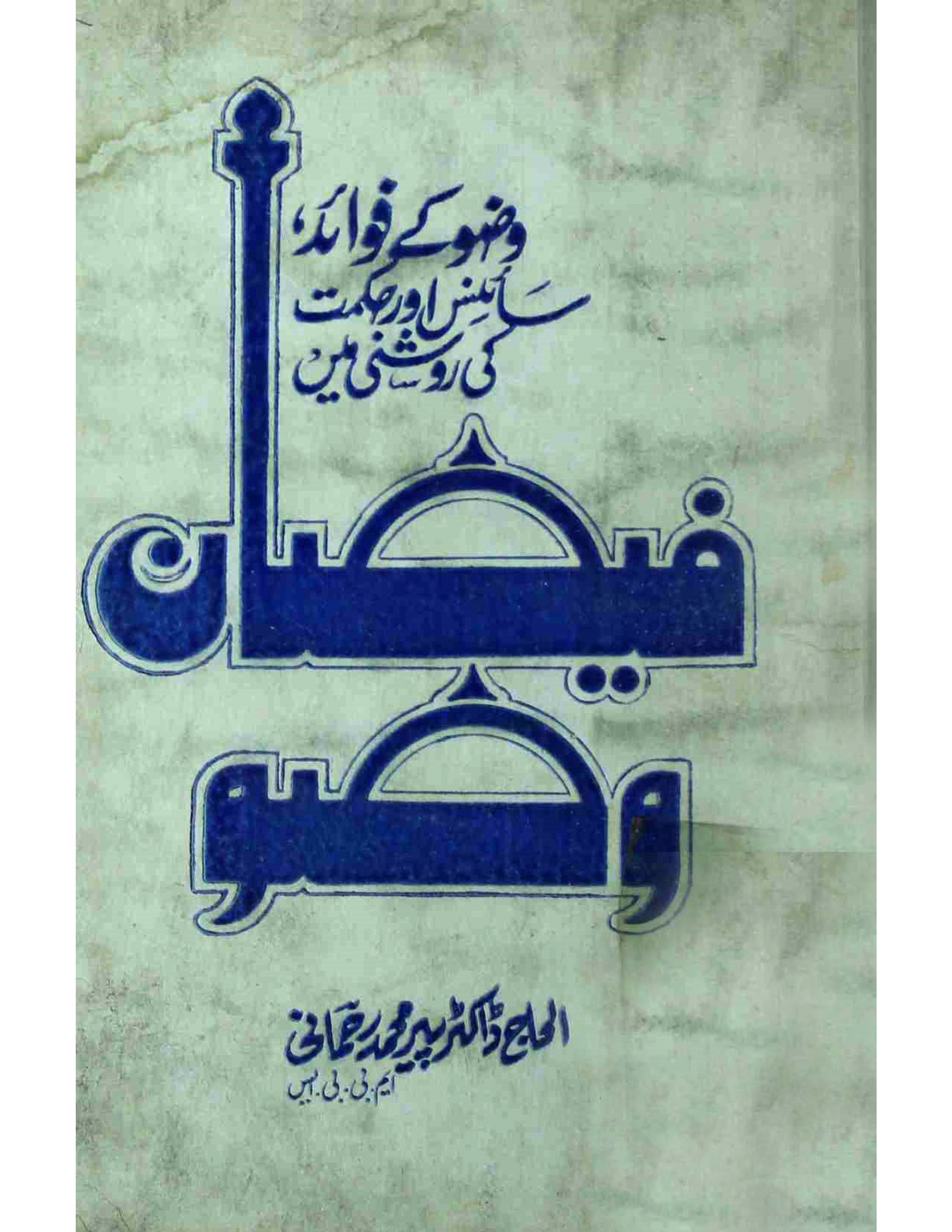 Faizan-e-Wazu