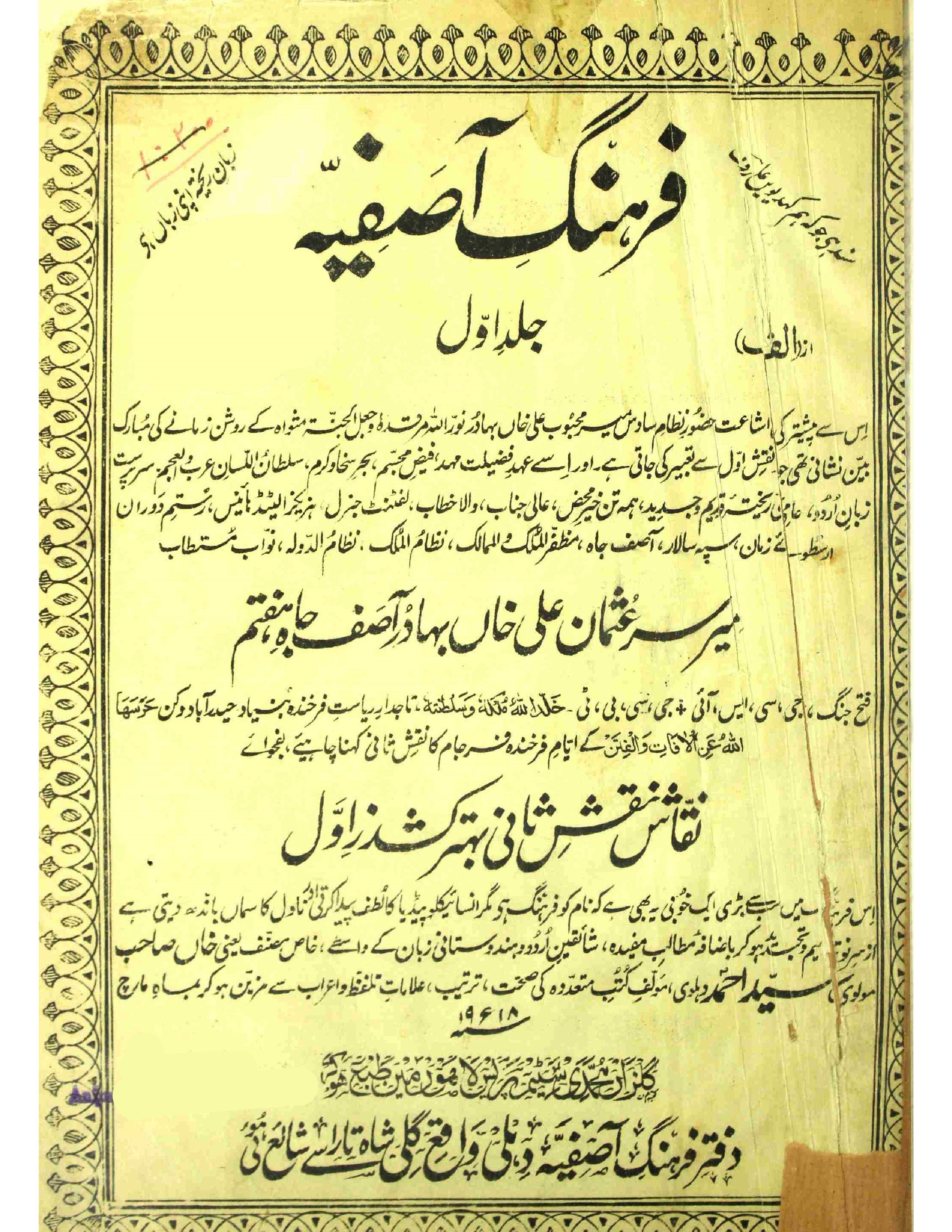 Farhang-e-Asafiyya     Volume-001