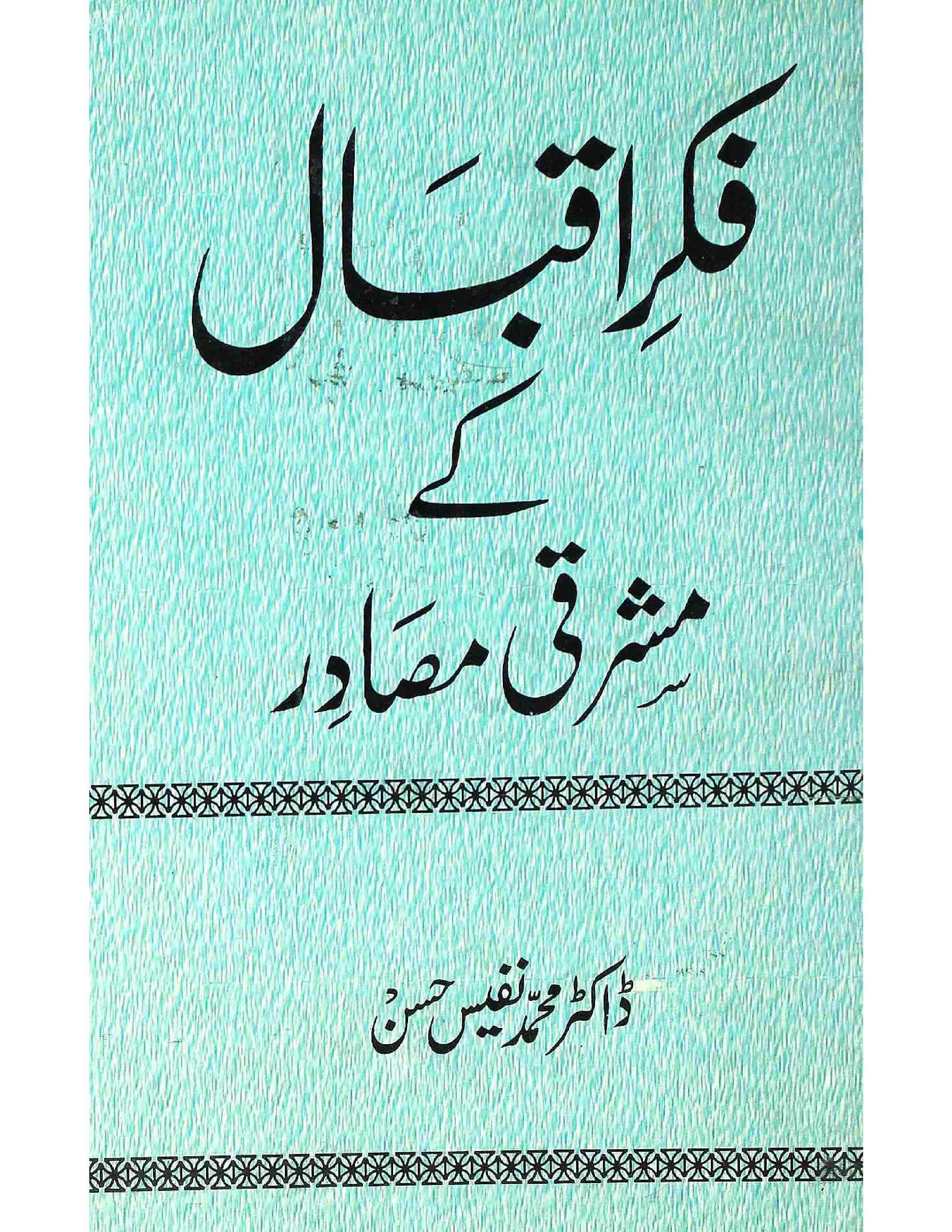 Fikr-e-Iqbal Ke Mashriki Masadir