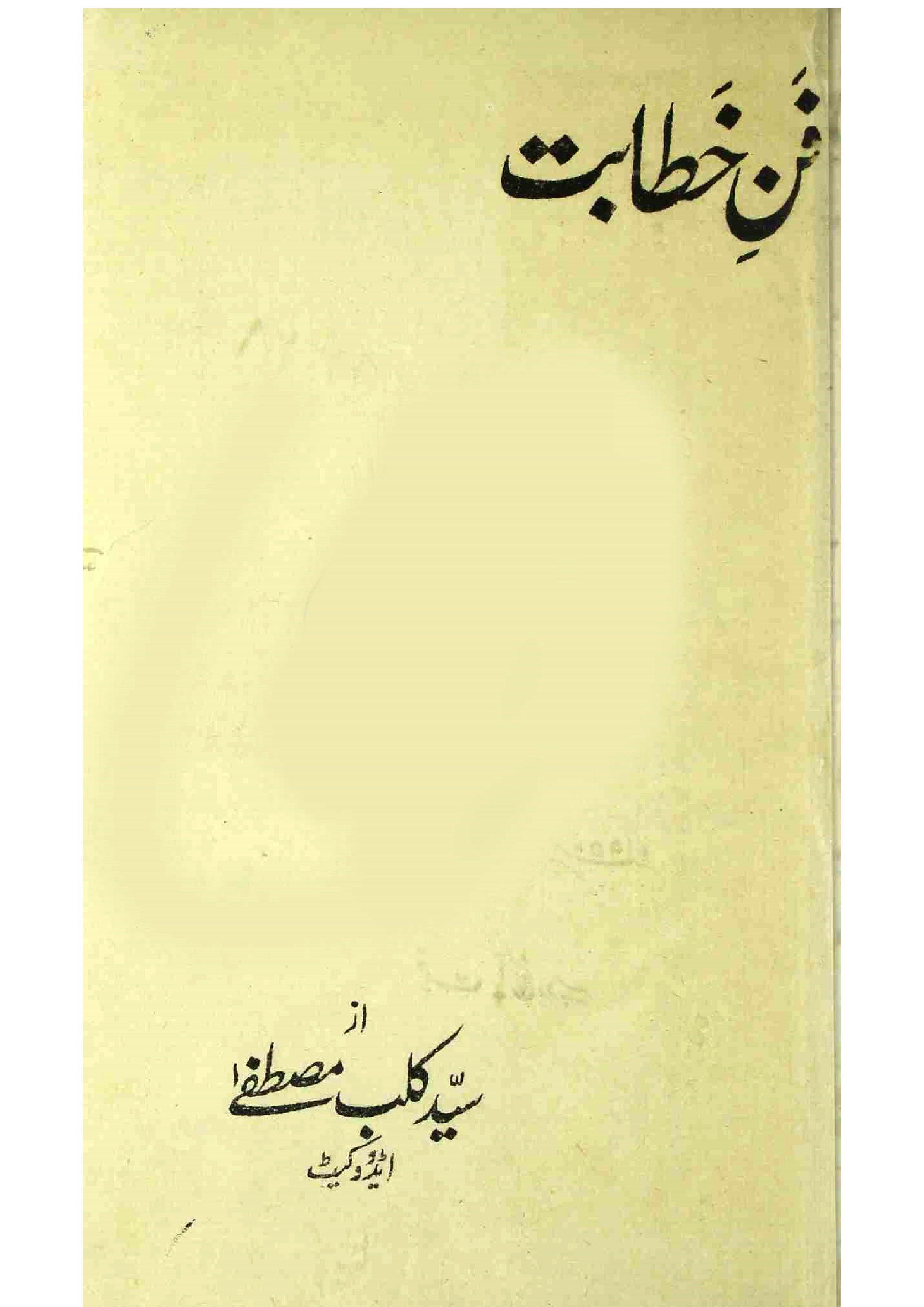 Fann-e-Khitabat