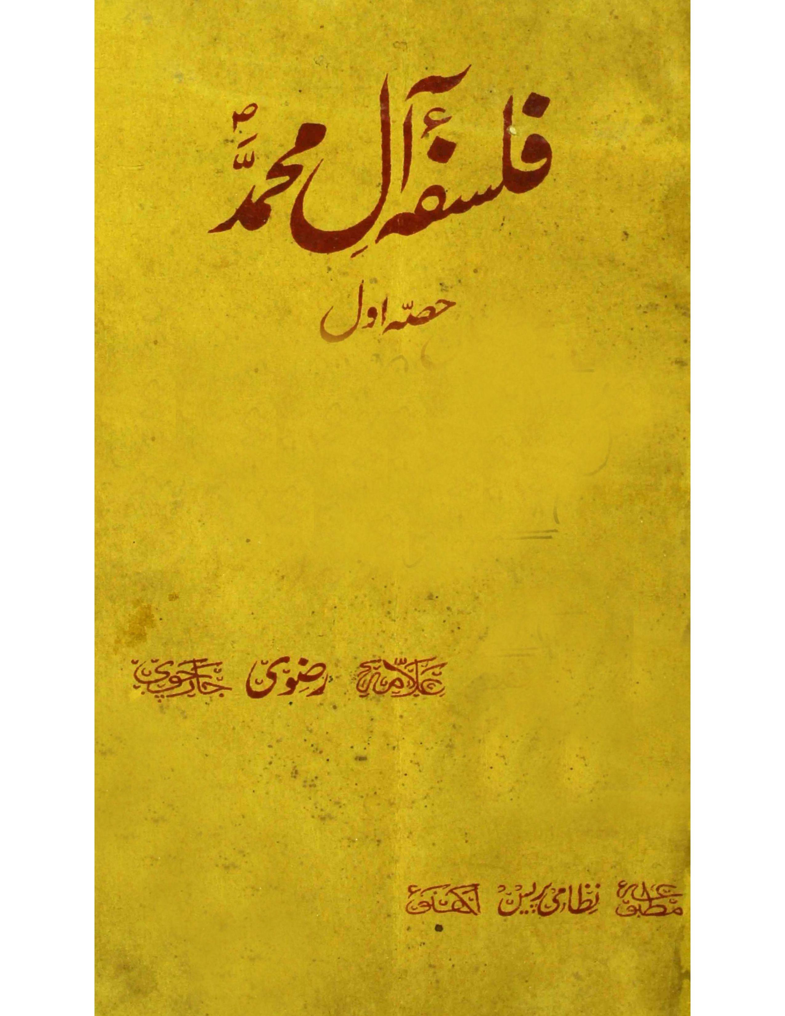 Falsafa-e-Aal-e-Mohammad     Part-001