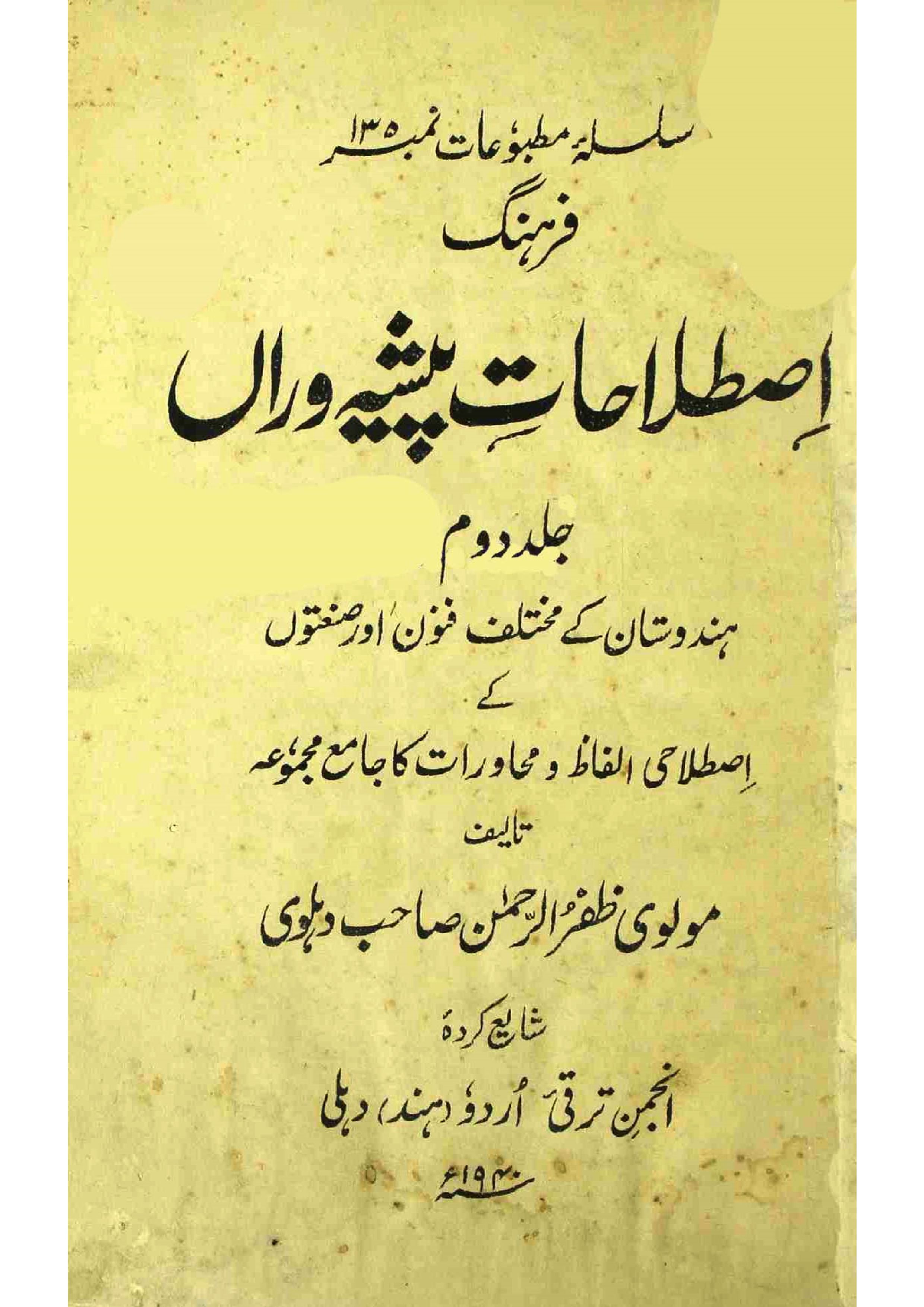 Farhang Istilahat-e-Peshawaran     Volume-002