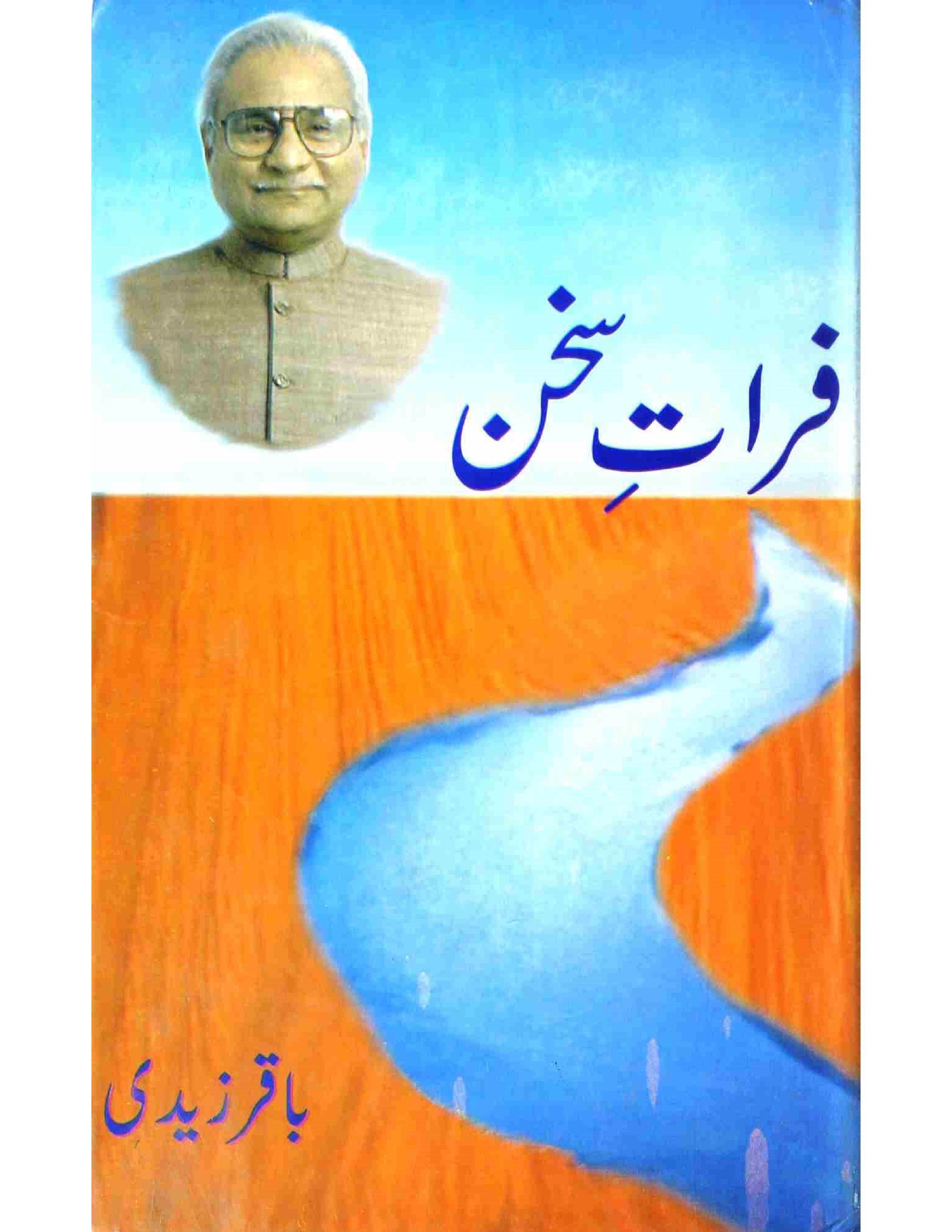 Farat-e-Sukhan