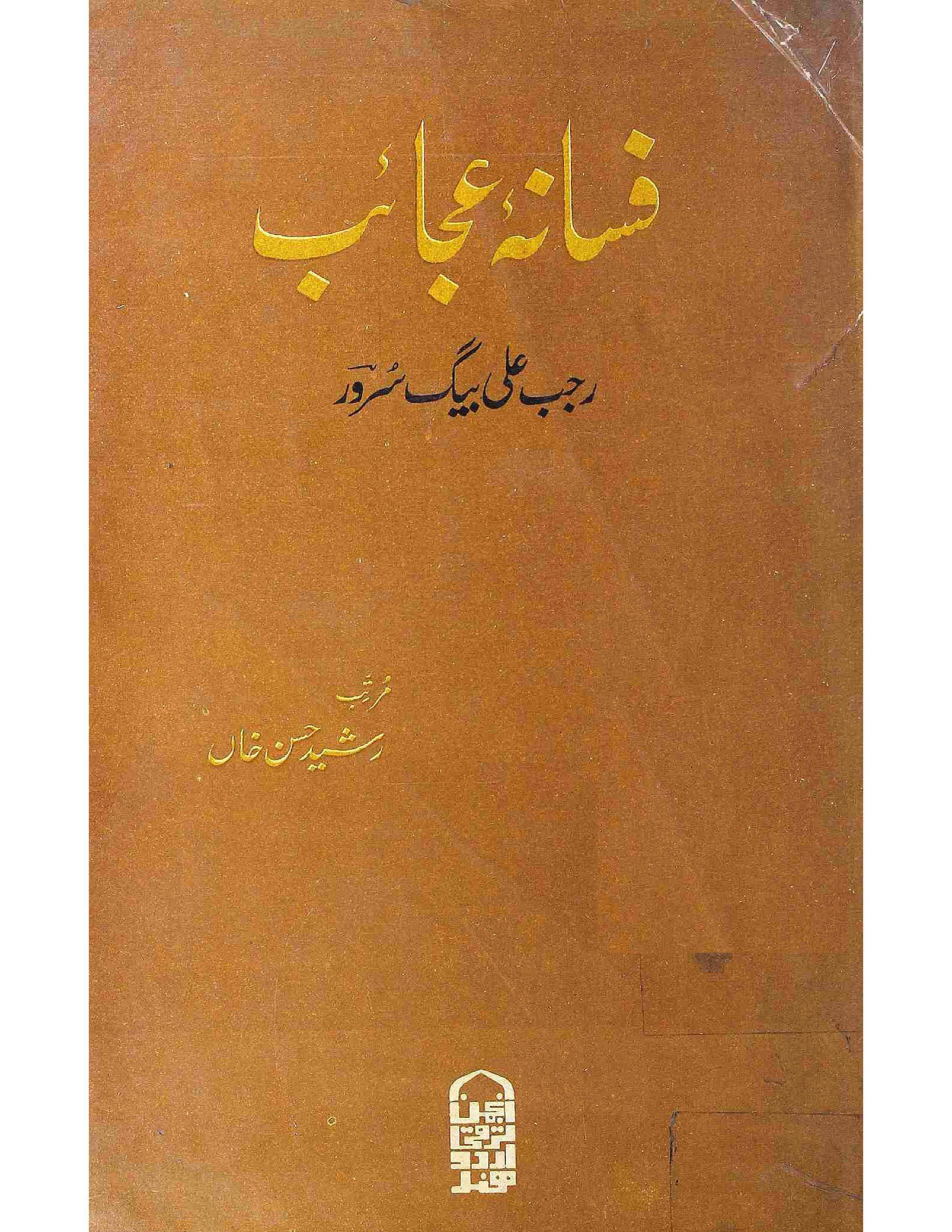 Fasana-e-Ajaib