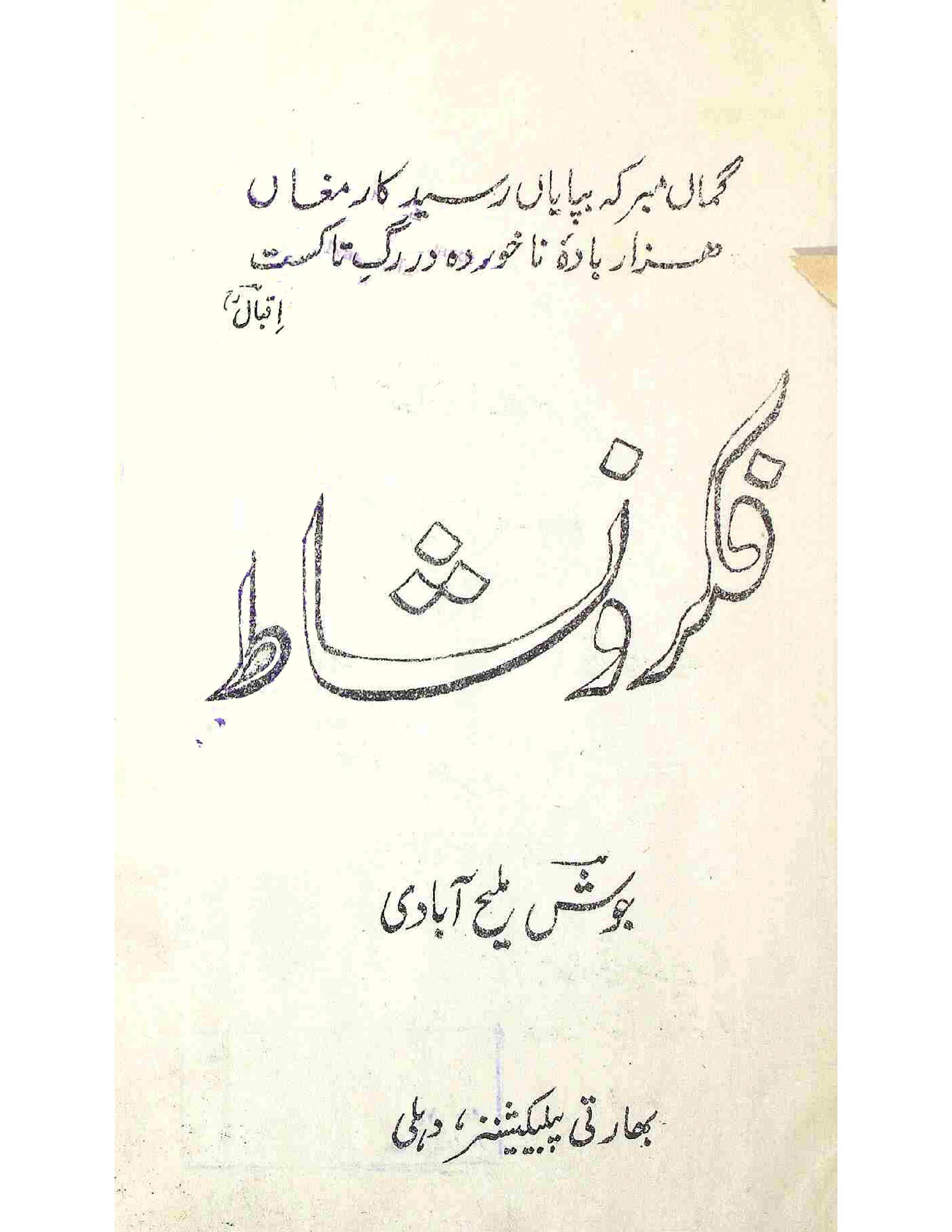 Fikr-o-Nishaat