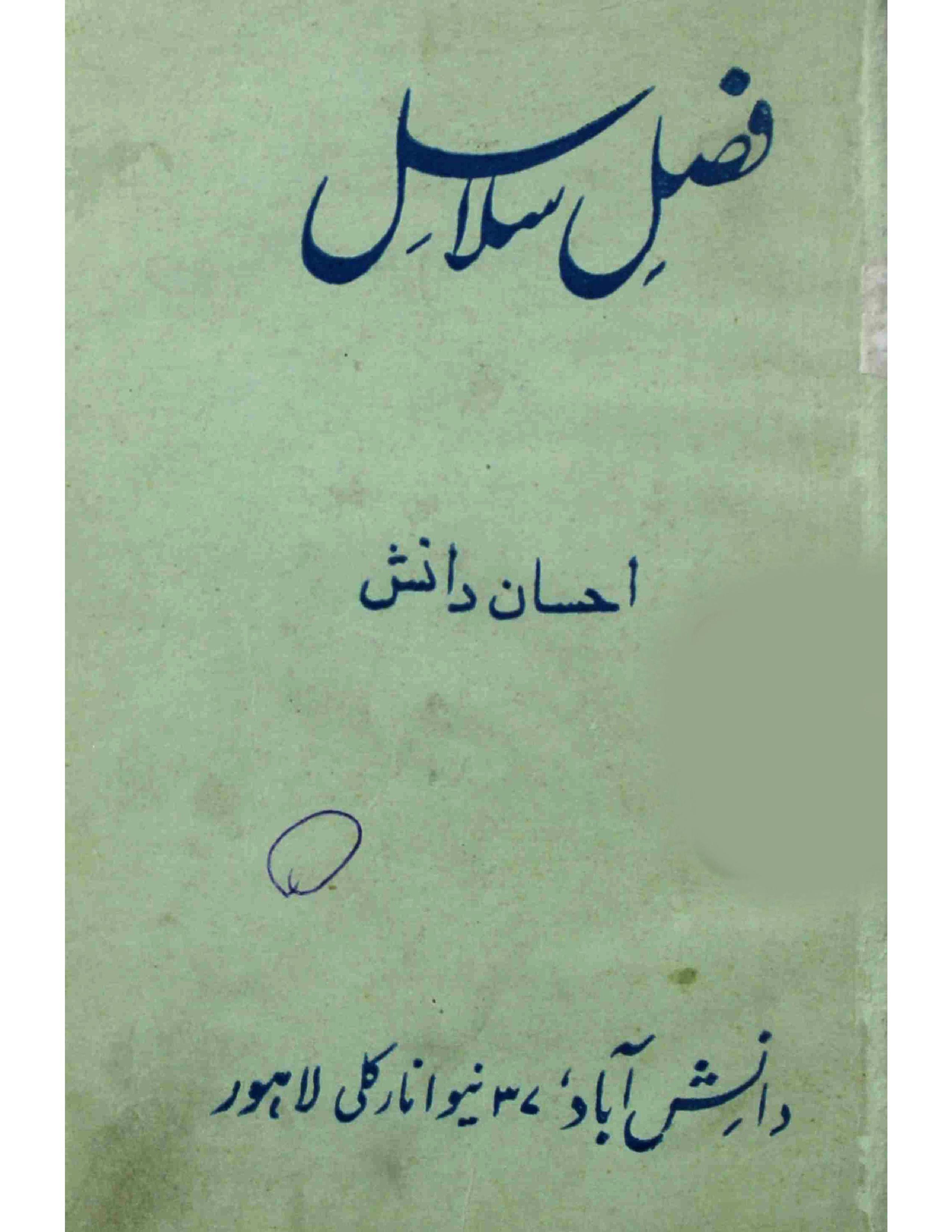 Fasl-e-Salasil