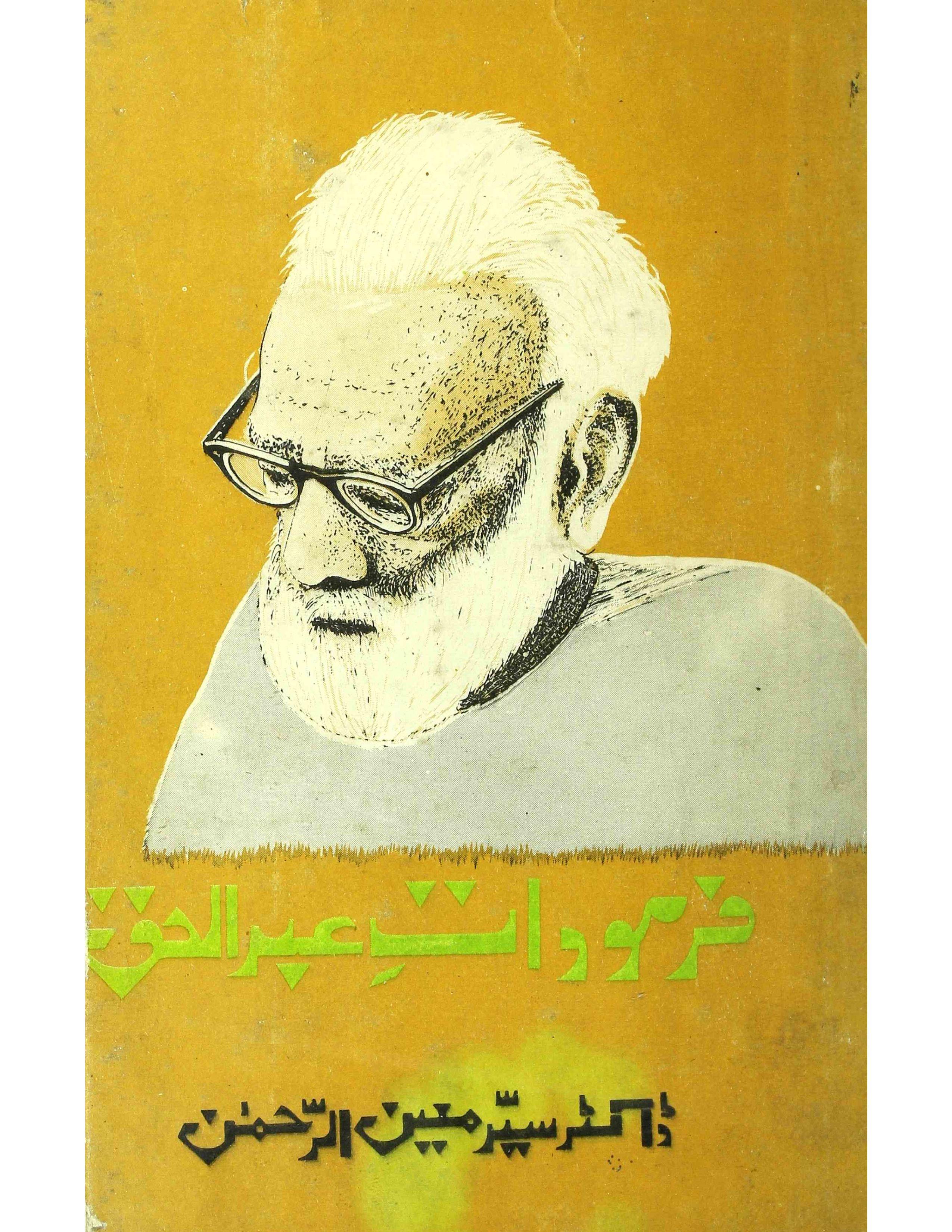 Farmudat-e-Abdul Haq
