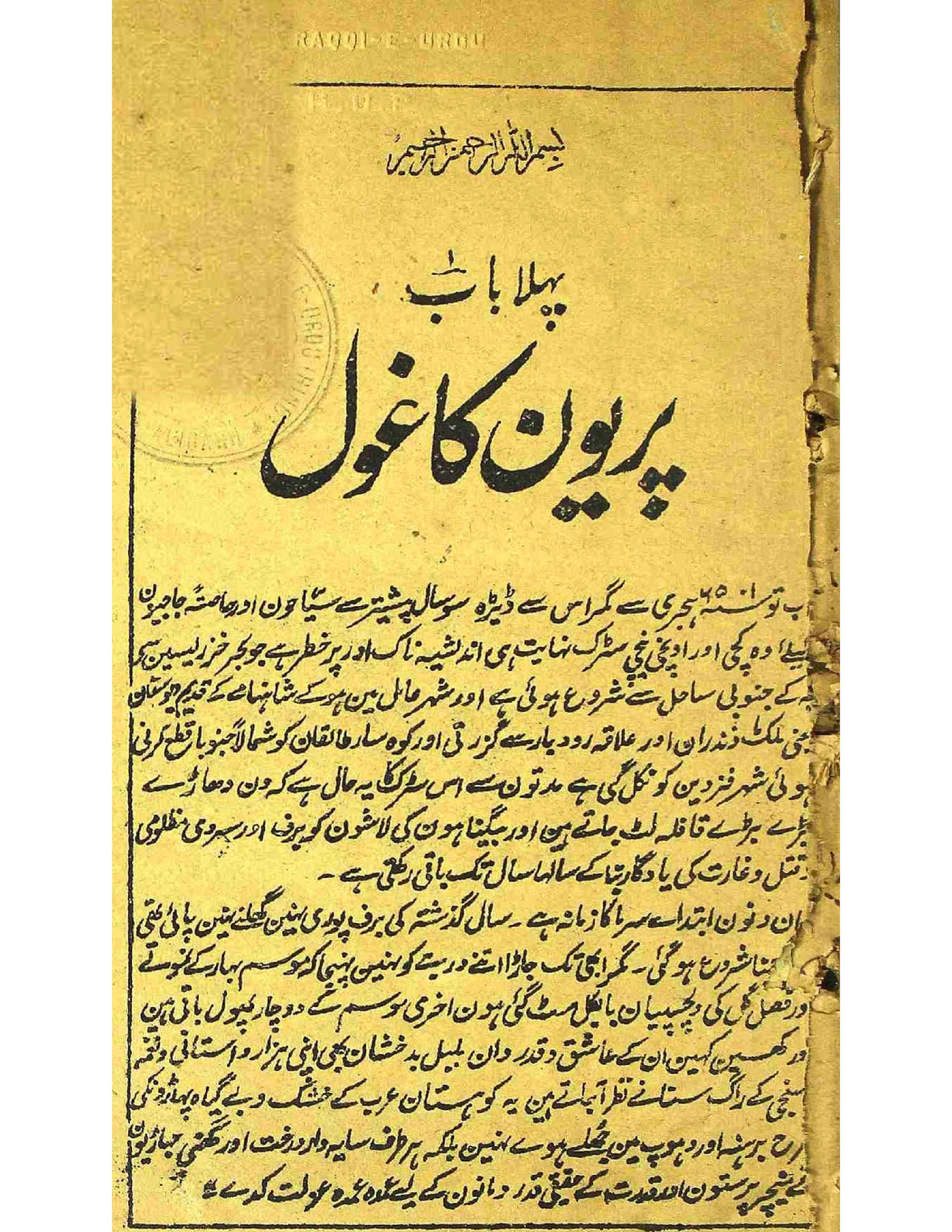 Firdaus-e-Barin