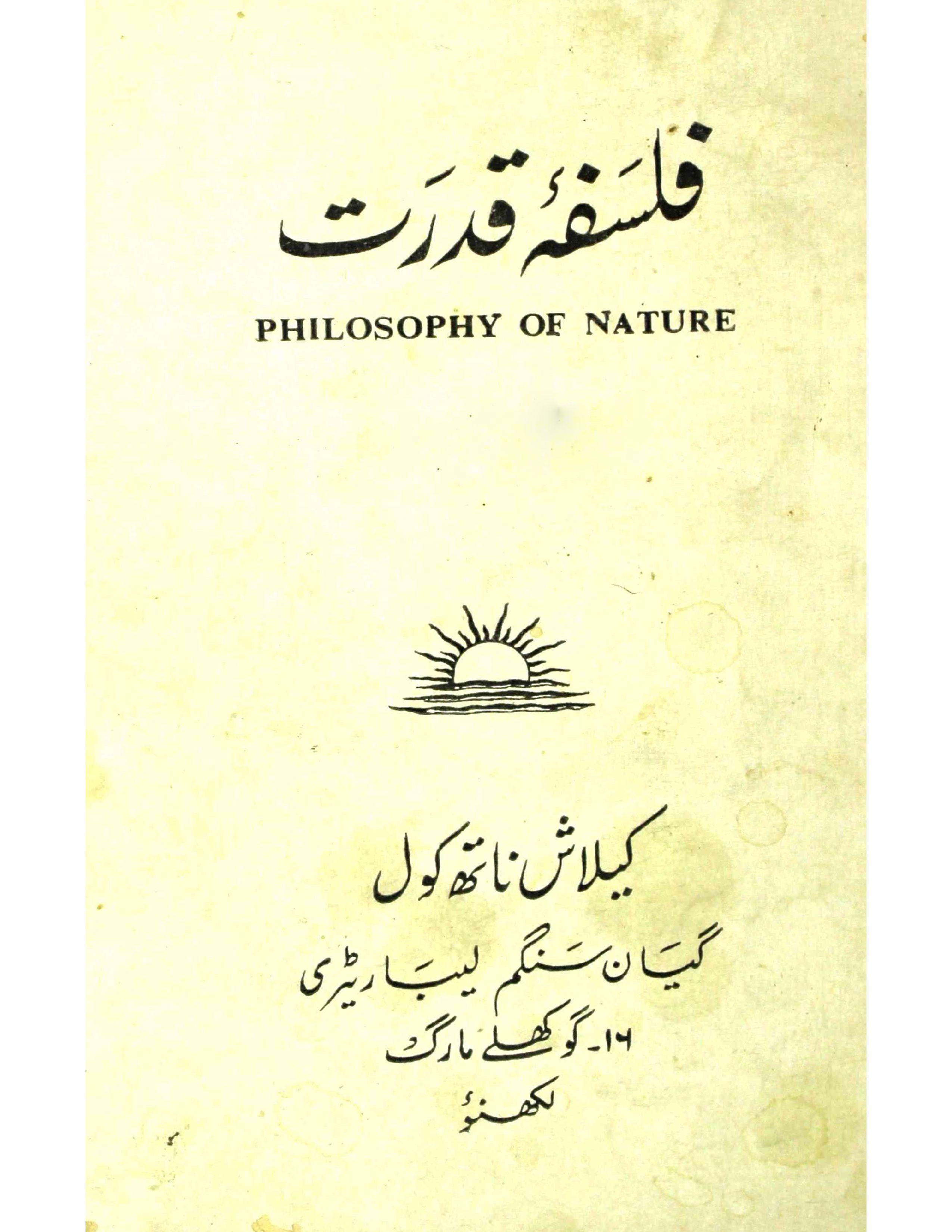 Falsafa-e-Qudrat