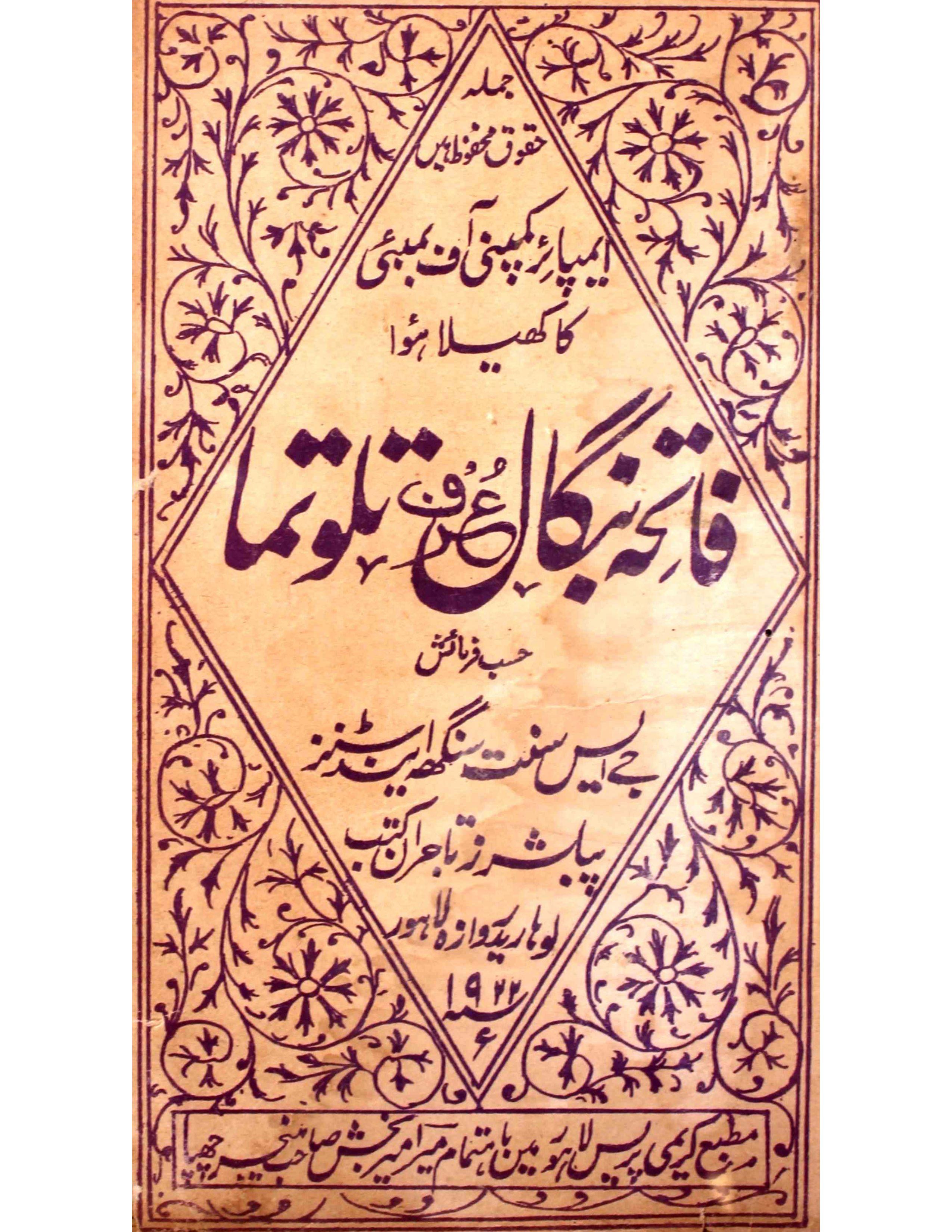 Fateh Bangal     Talotuma