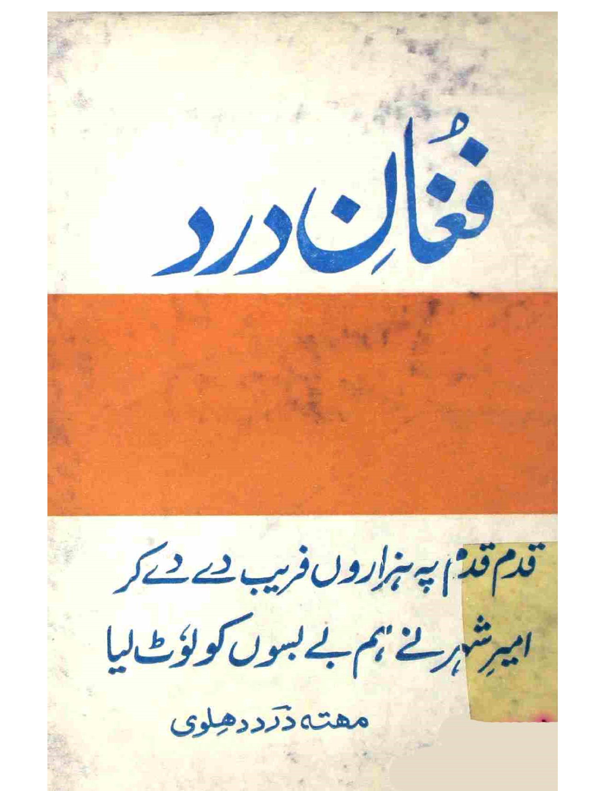 Fughan-e-Dard