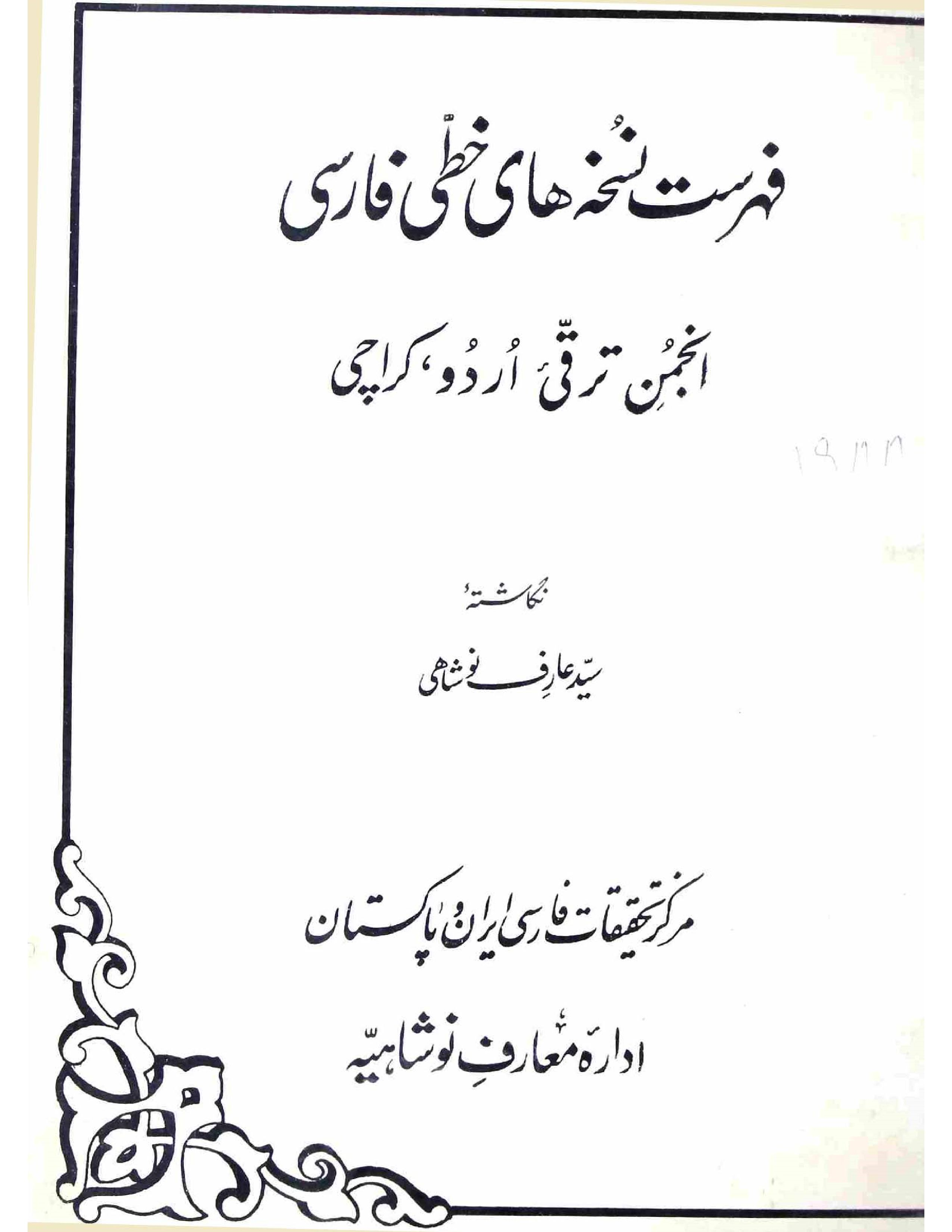 Fehrist Nuskha-e-Khatti Farsi