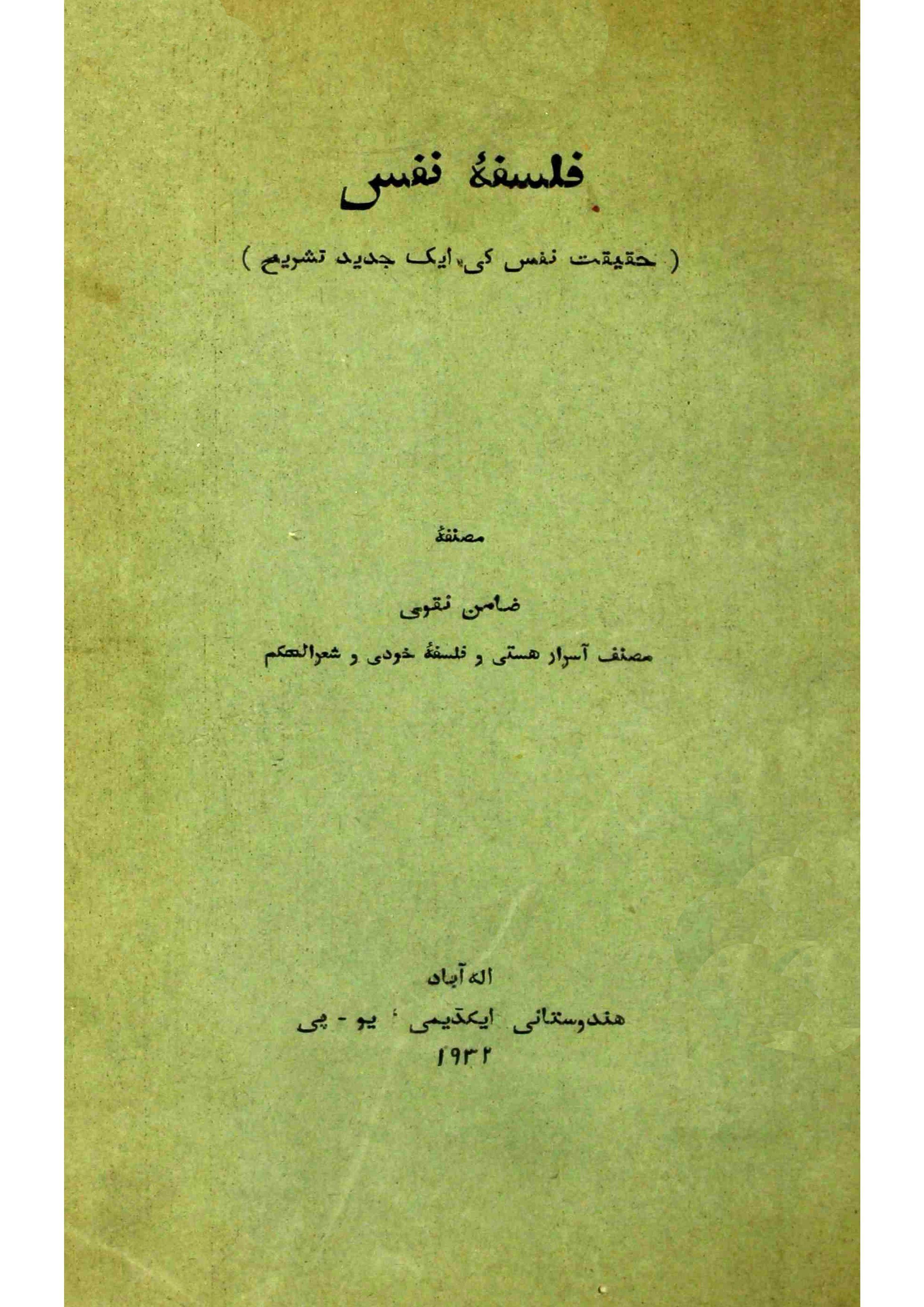 Falsafa-e-Nafs
