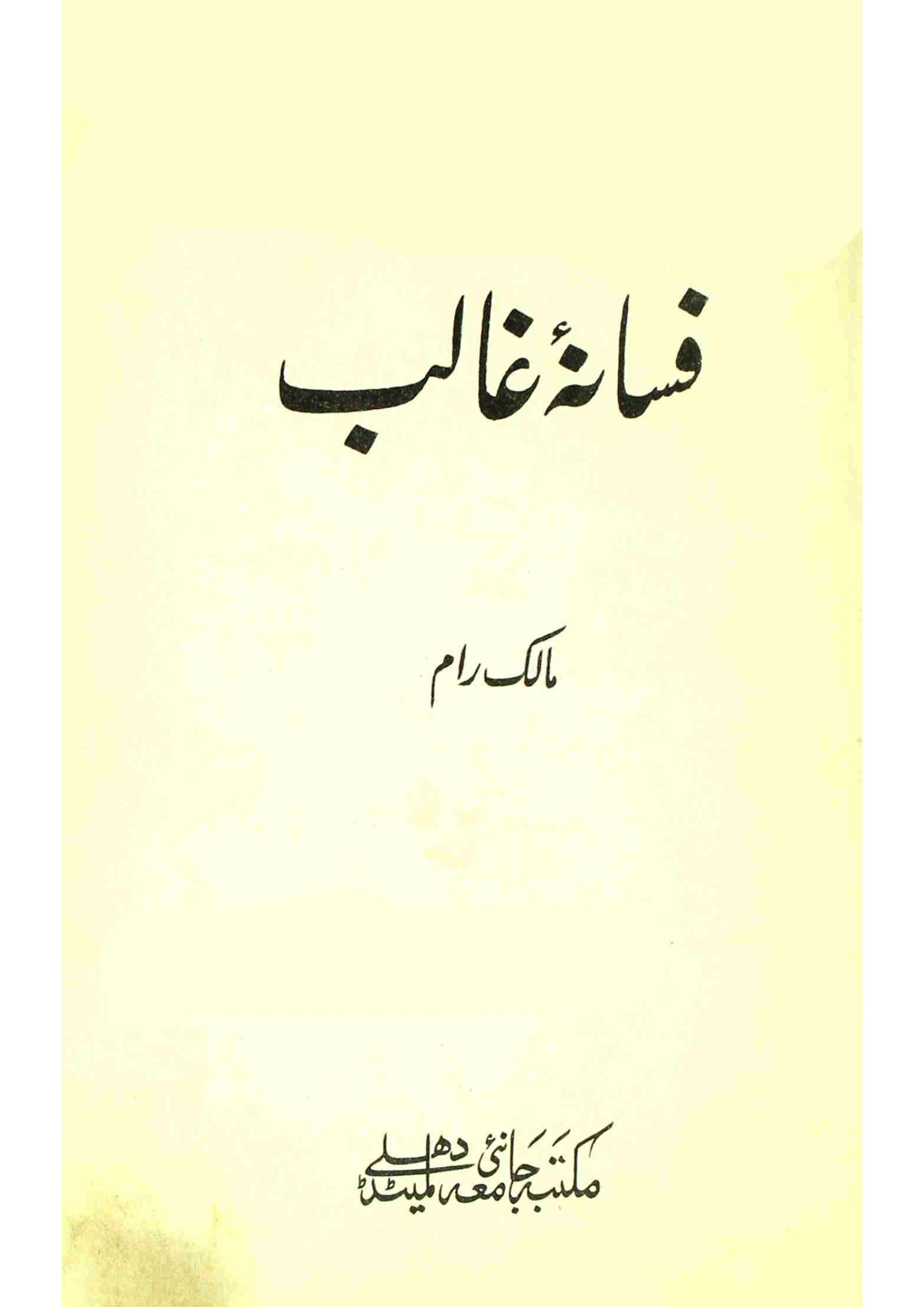 Fasana-e-Ghalib