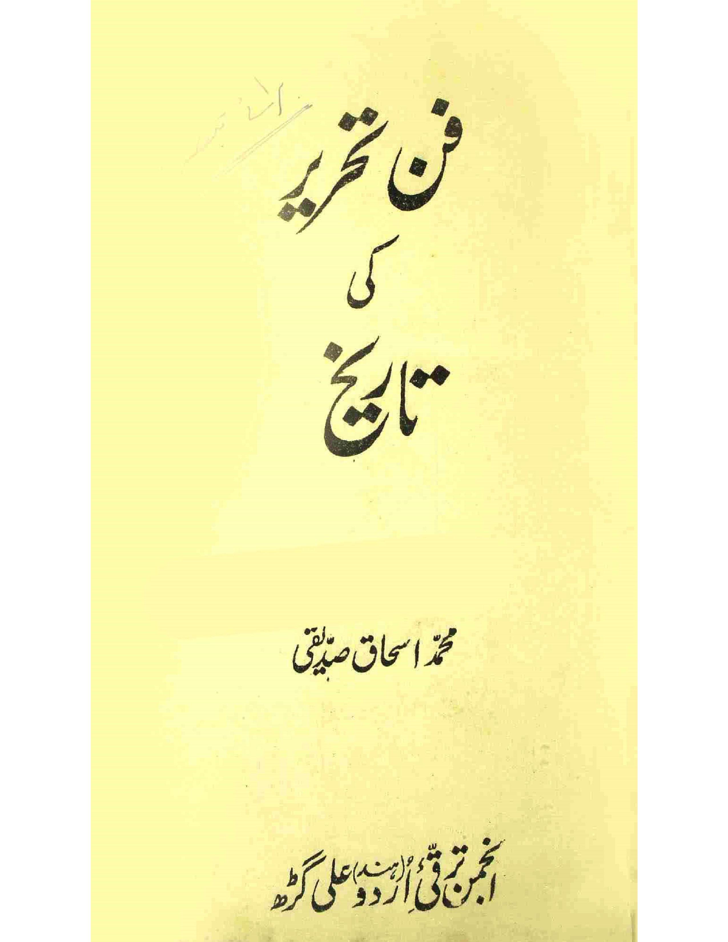 Fann-e-Tahreer Ki Tareekh