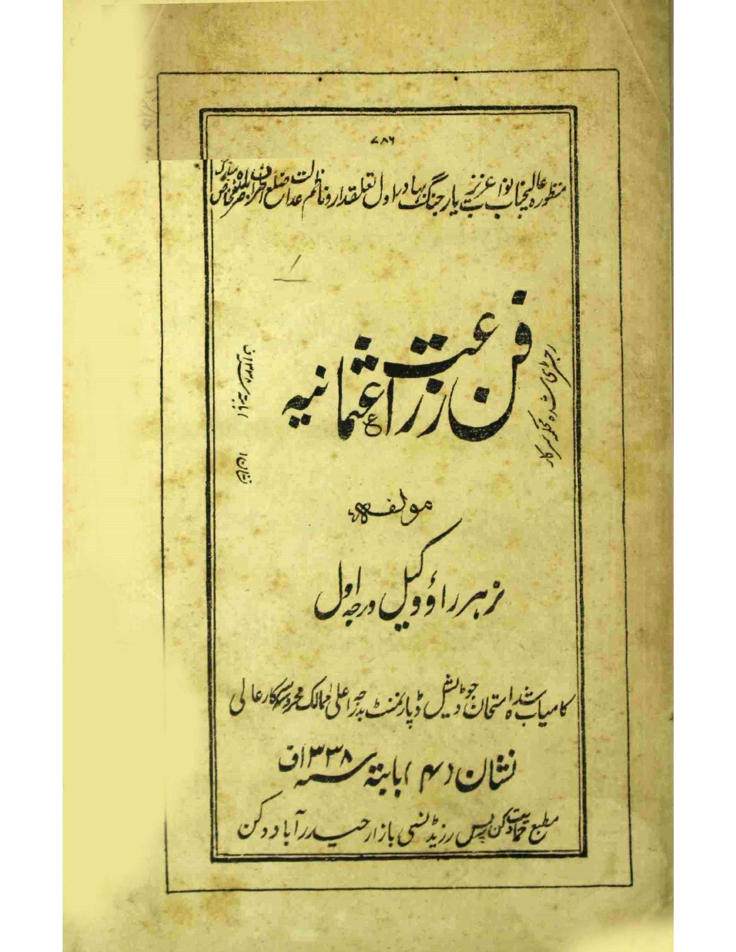 Fann-e-Zaraat-e-Usmaniya     Part-001