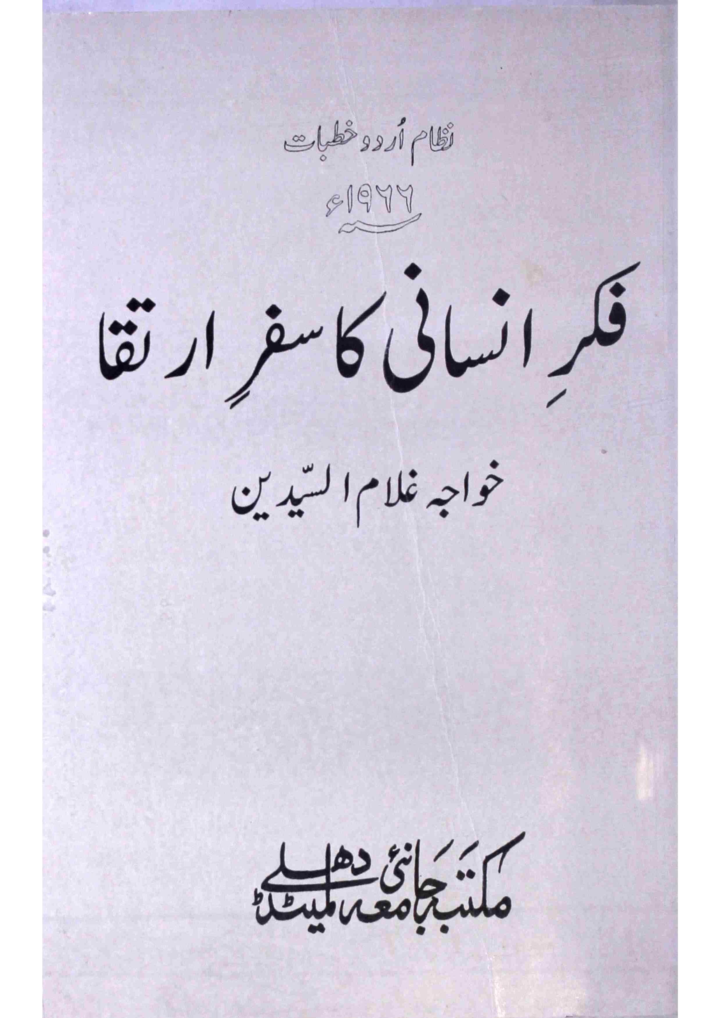 Fikr-e-Insani Ka Safar-e-Irtiqa