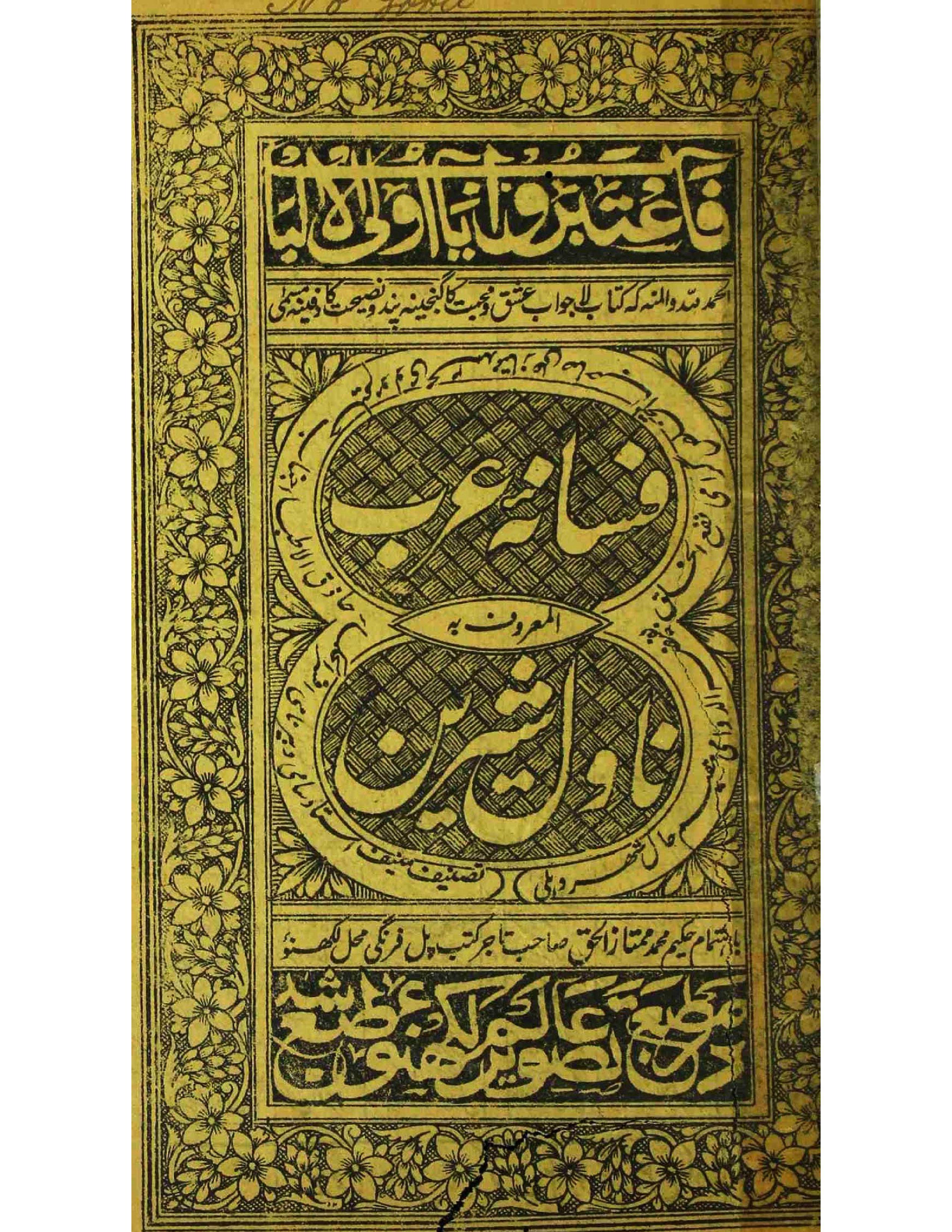 Fasana-e-Arab