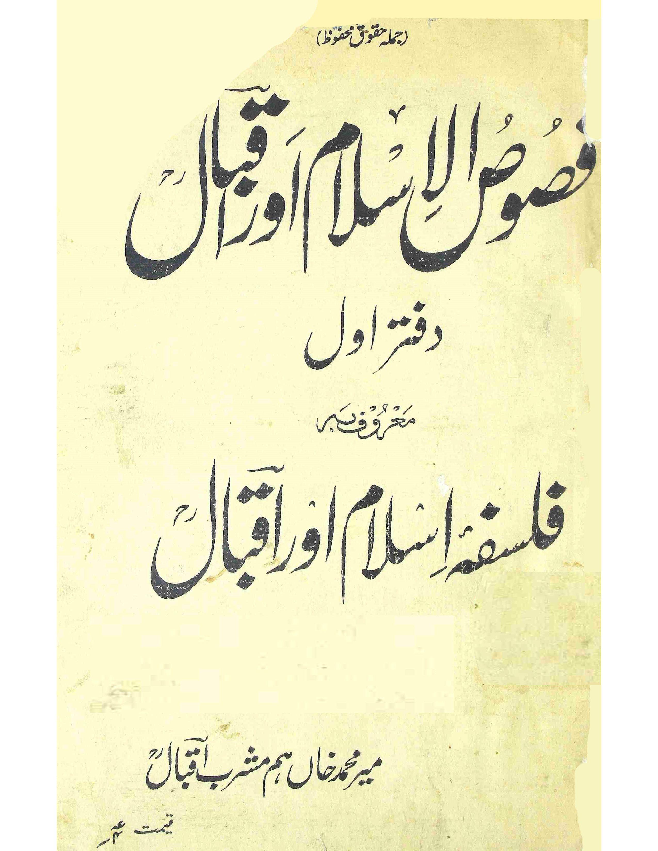 Fususul Islam Aur Iqbal     Daftar Avval