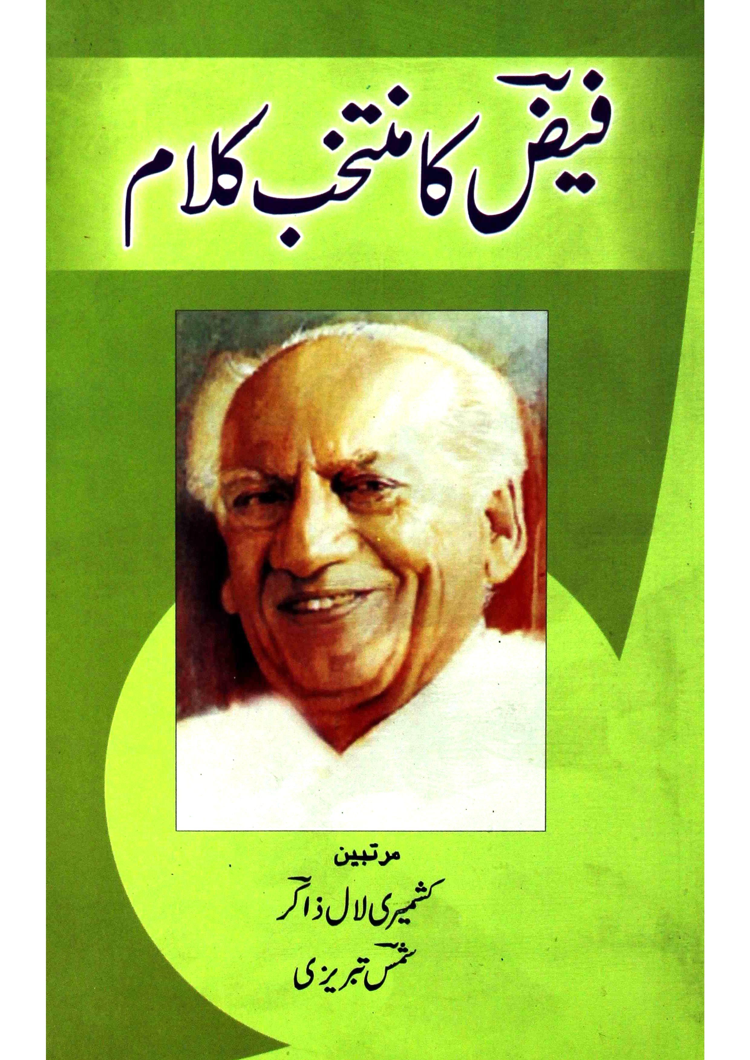 Faiz Ka Muntakhab Kalam