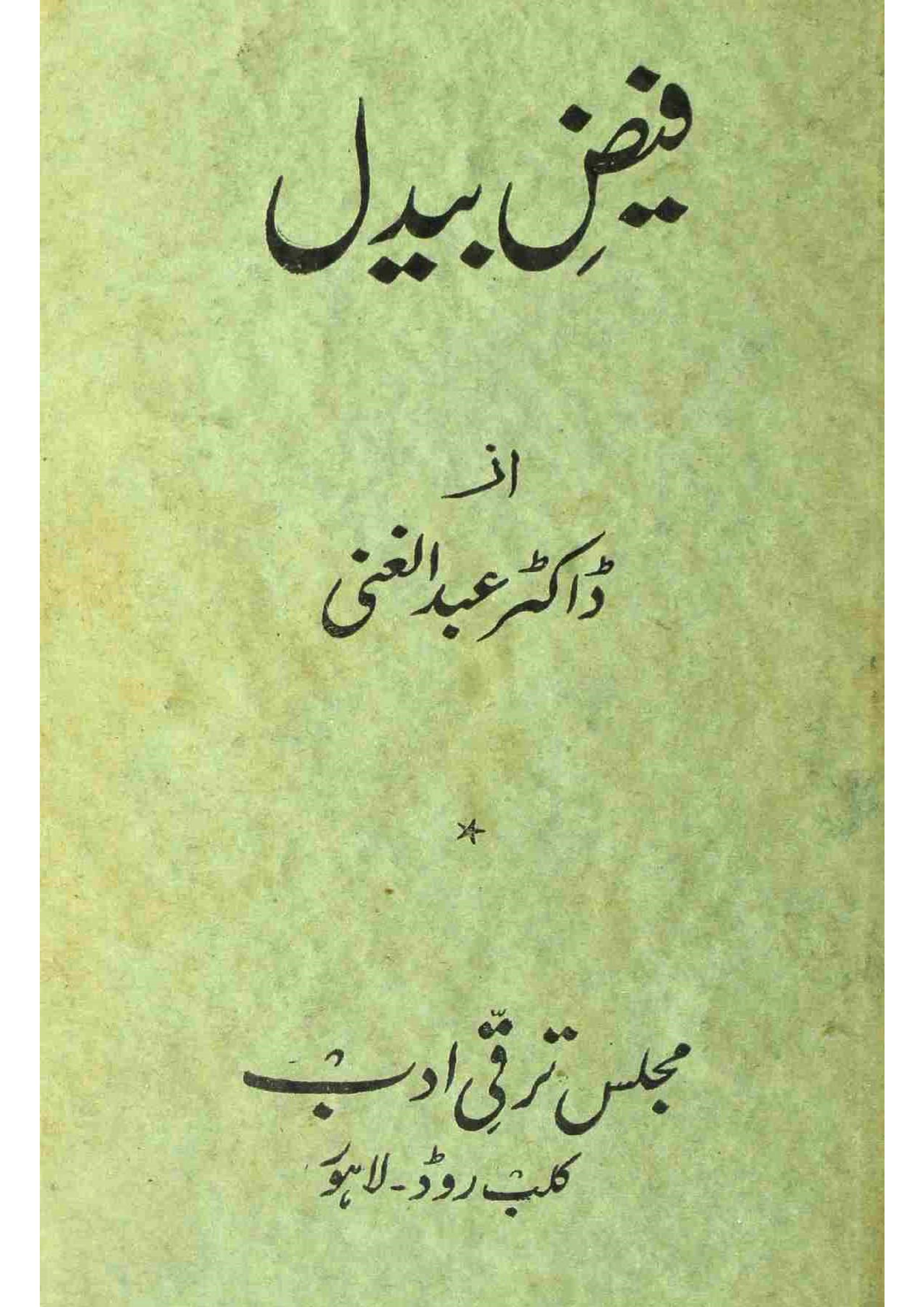 Faiz-e-Bedil