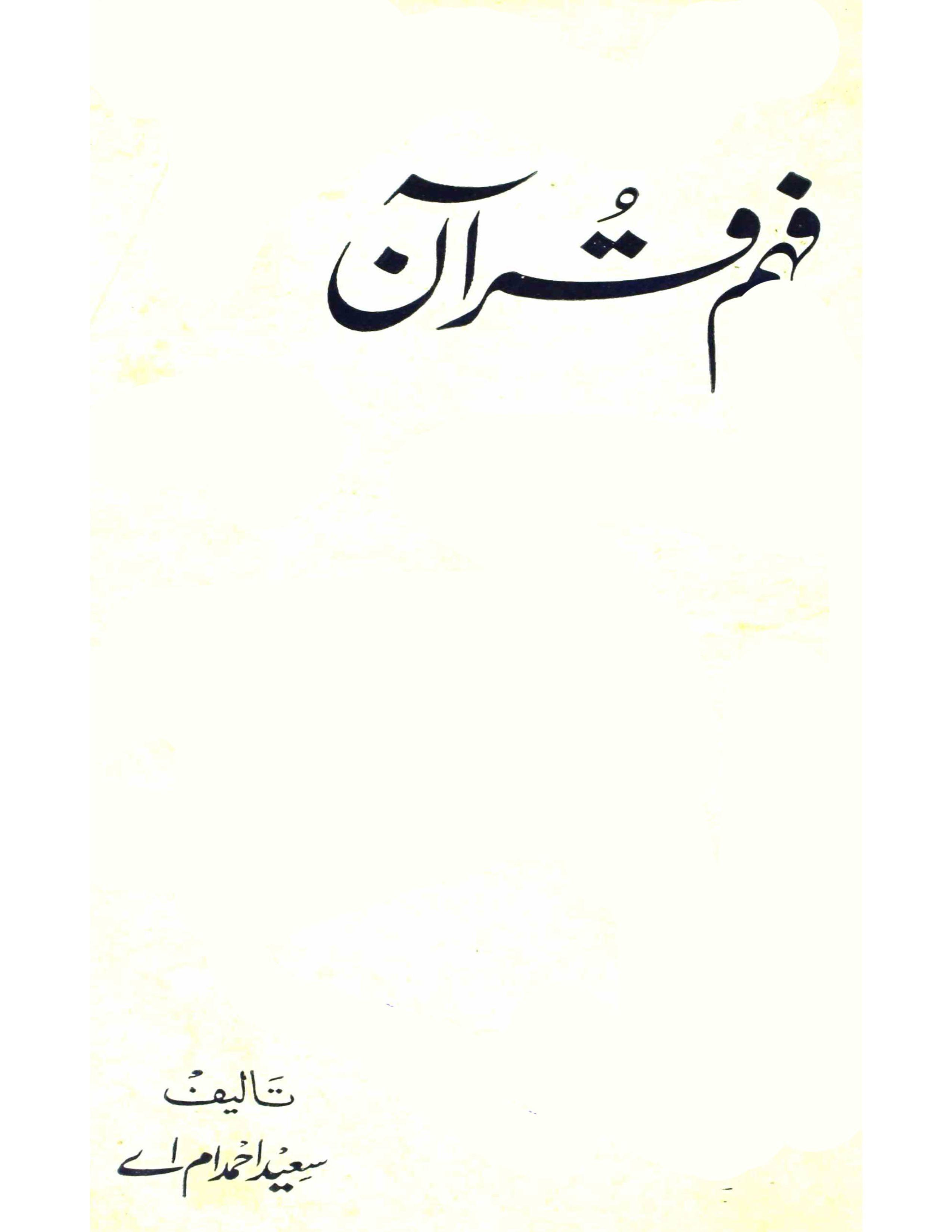 Faham Quran