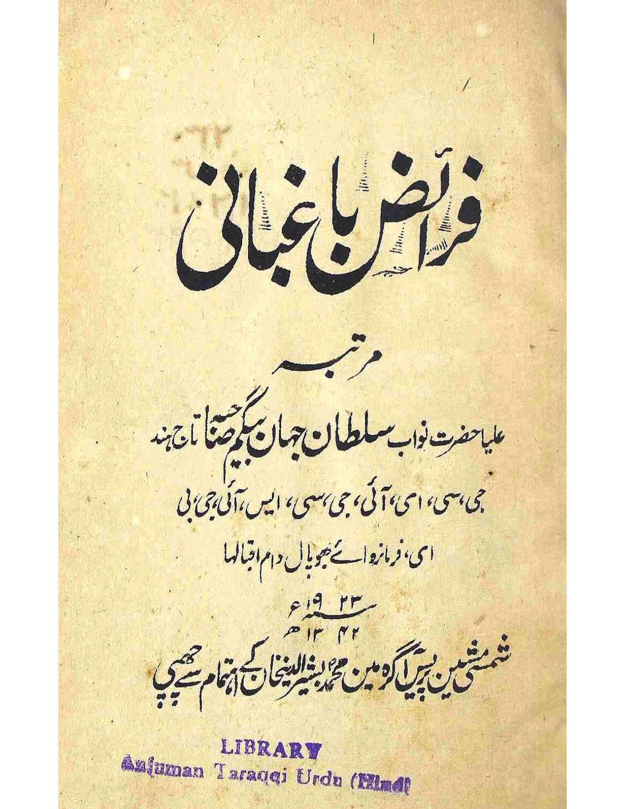 Faraaiz-e-Baghbani