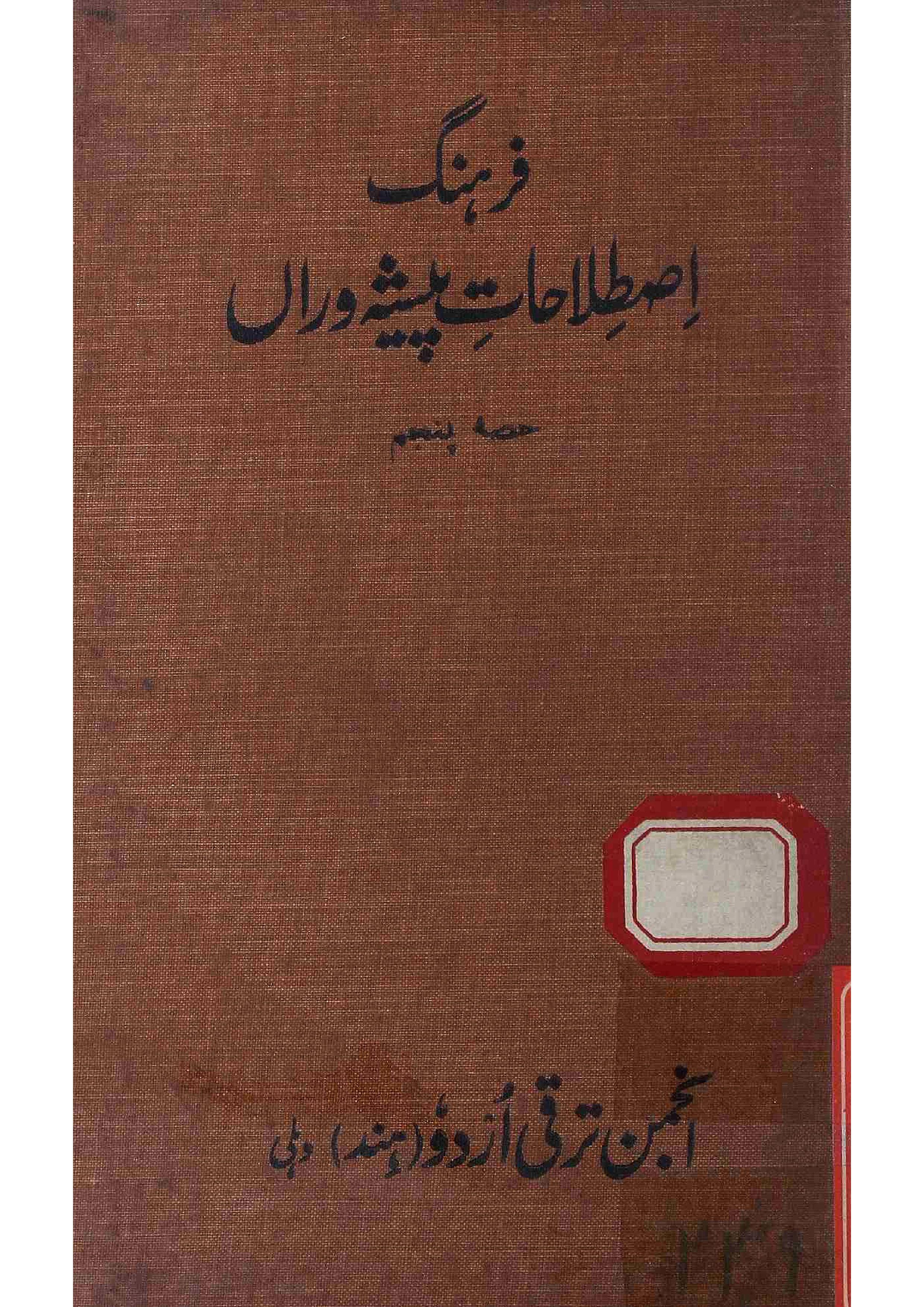 Farhang Istilahat-e-Peshawaran     Volume-005