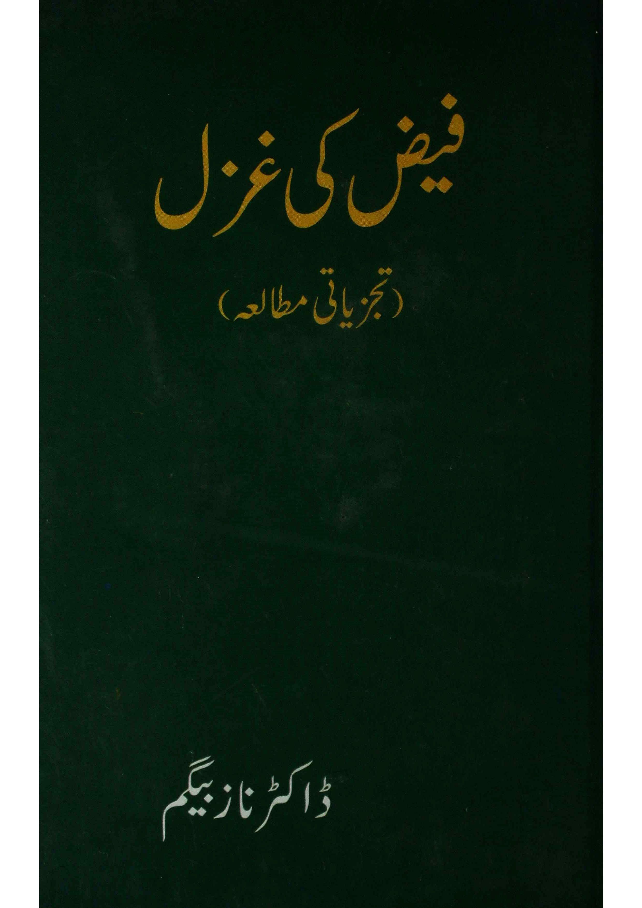 Faiz Ki Ghazal     Tajziyatee Mutalia