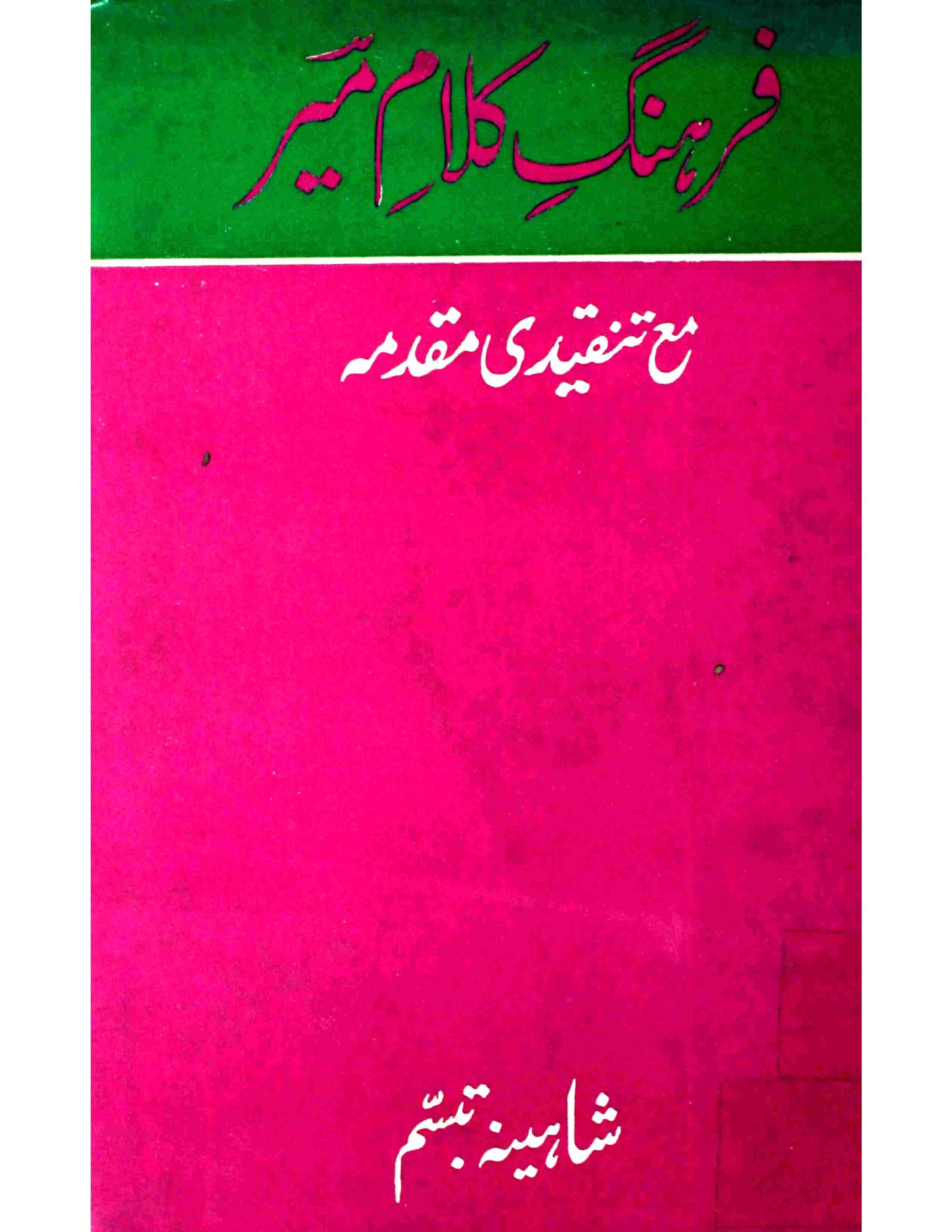 Farhang-e-Kalam-e-Meer     Ma' Tanqeedi Muqaddama