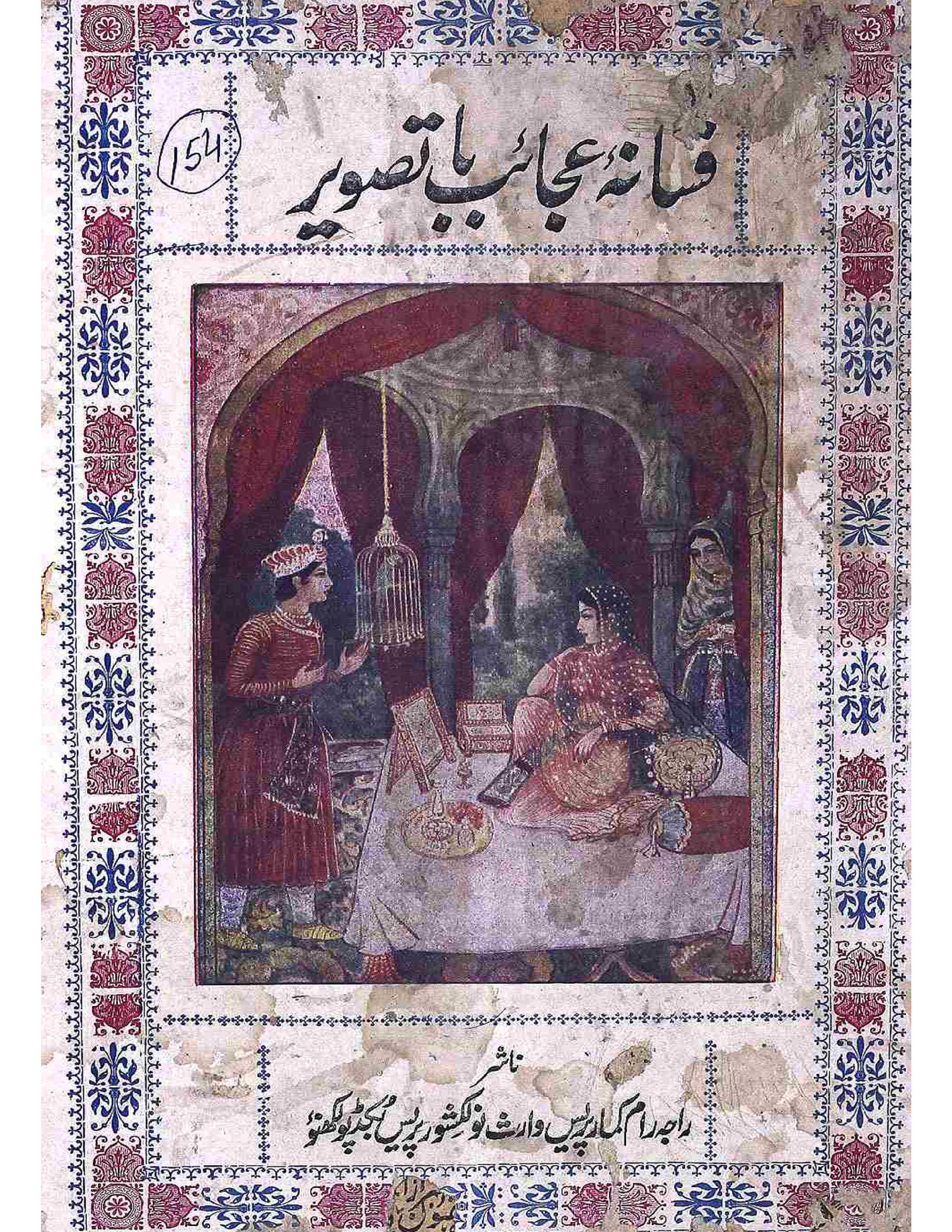 Fasana-e-Ajaeb Ba-Tasvir